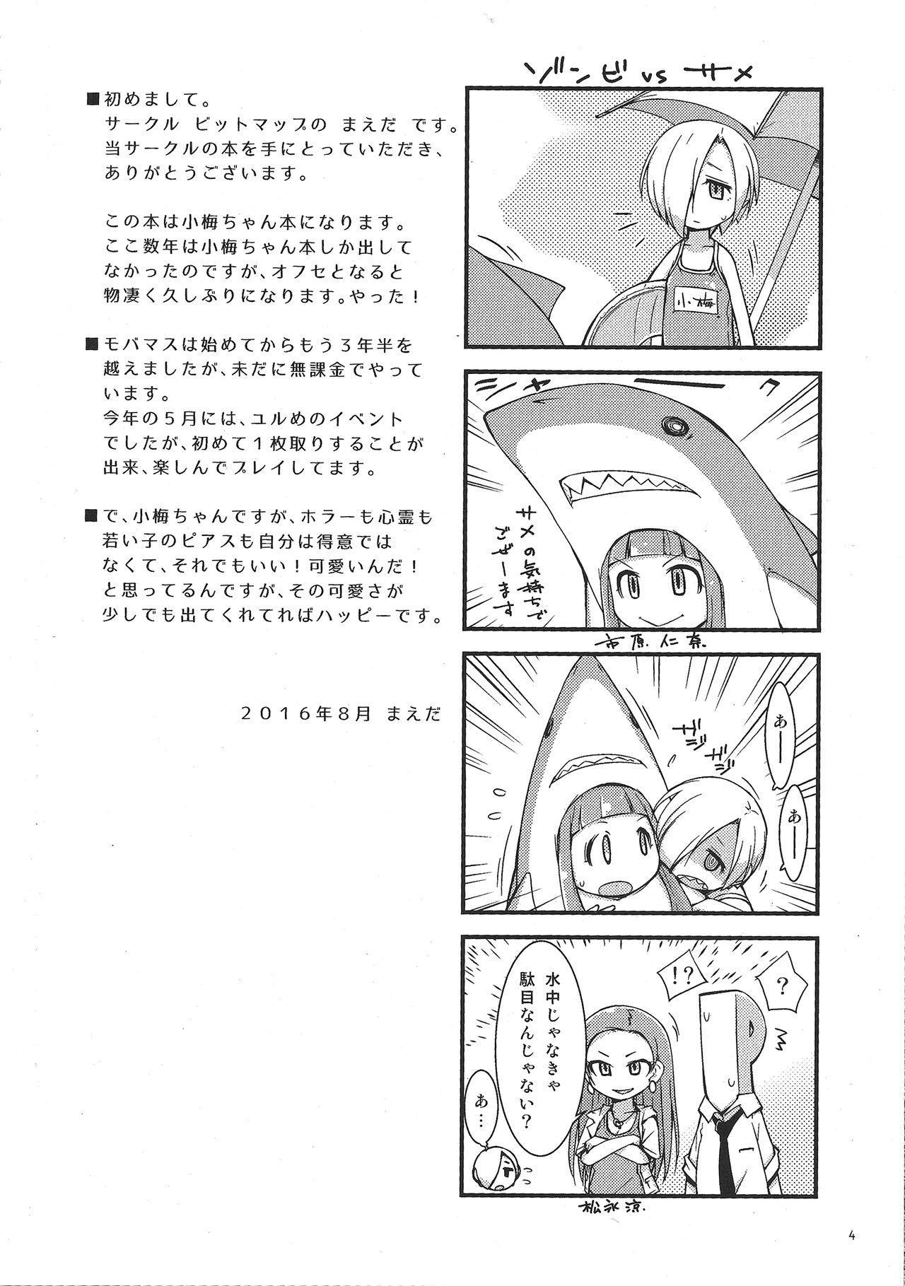 Natsu de Mizugi na Koume-chan 2