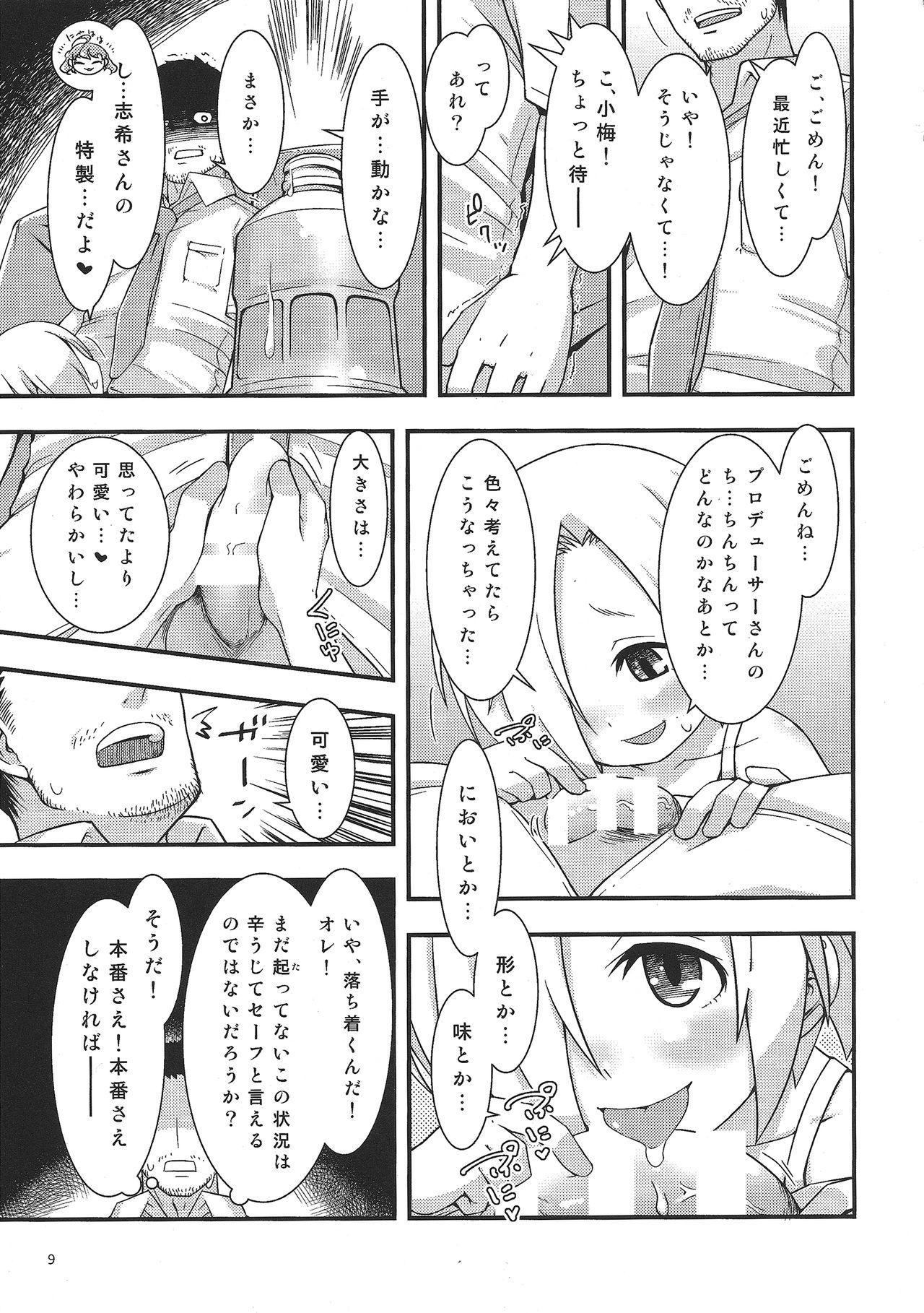 Natsu de Mizugi na Koume-chan 7