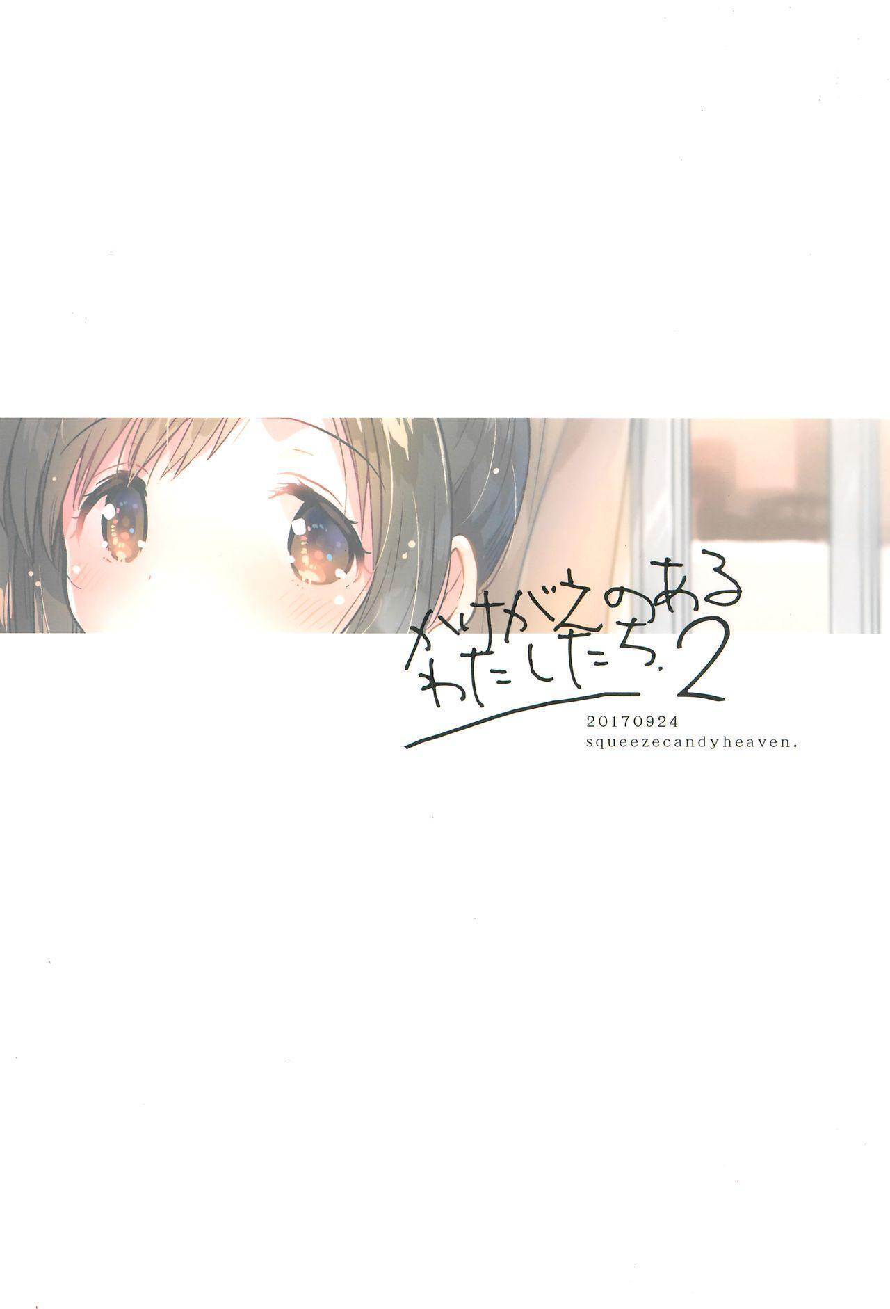 Kakegae no Aru Watashi-tachi 2 | We who are replaceable 2 25
