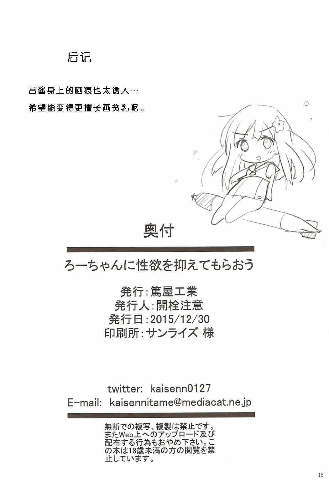 Ro-chan ni Seiyoku o Osaete Moraou 15