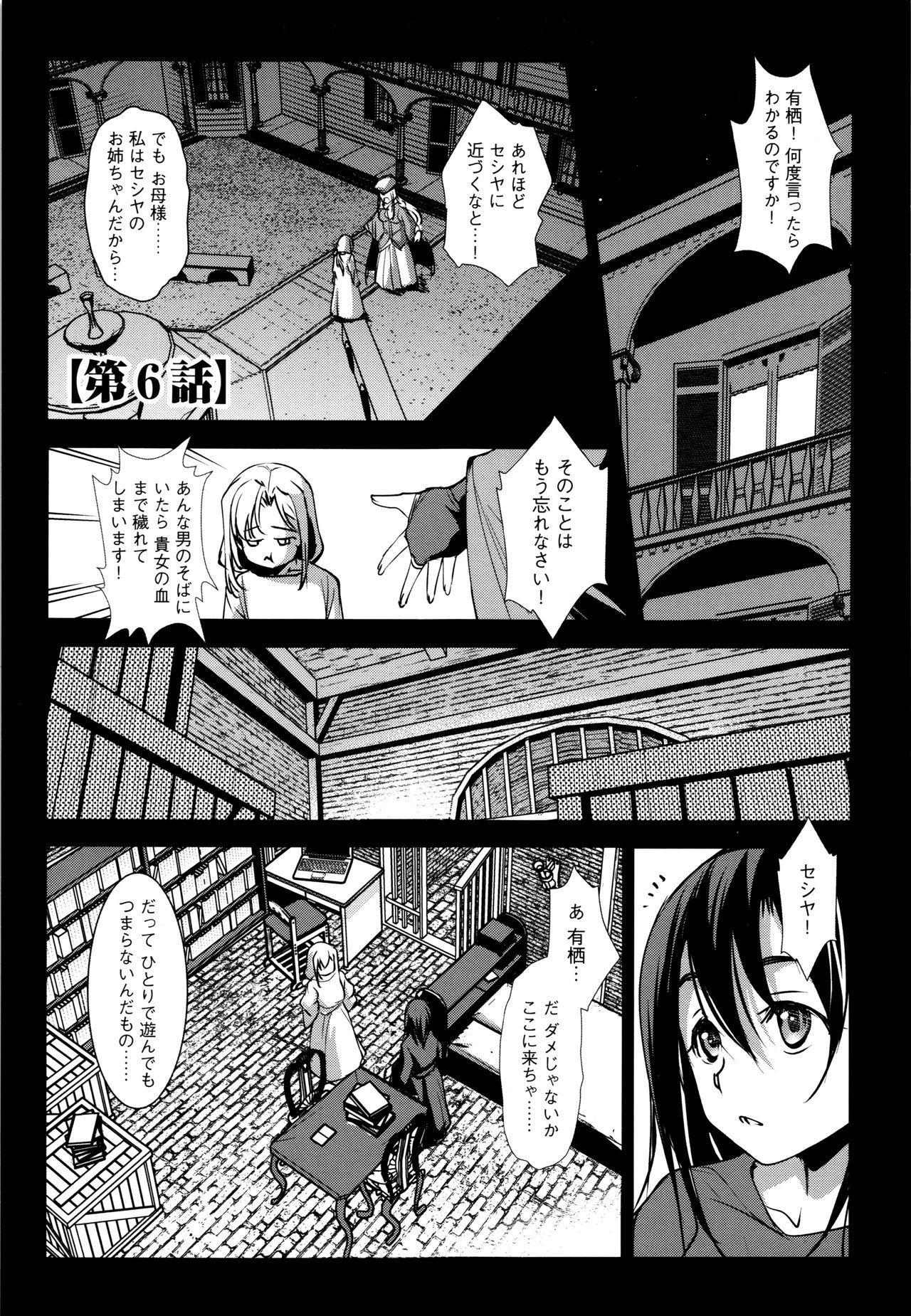 Seida Inyou 107
