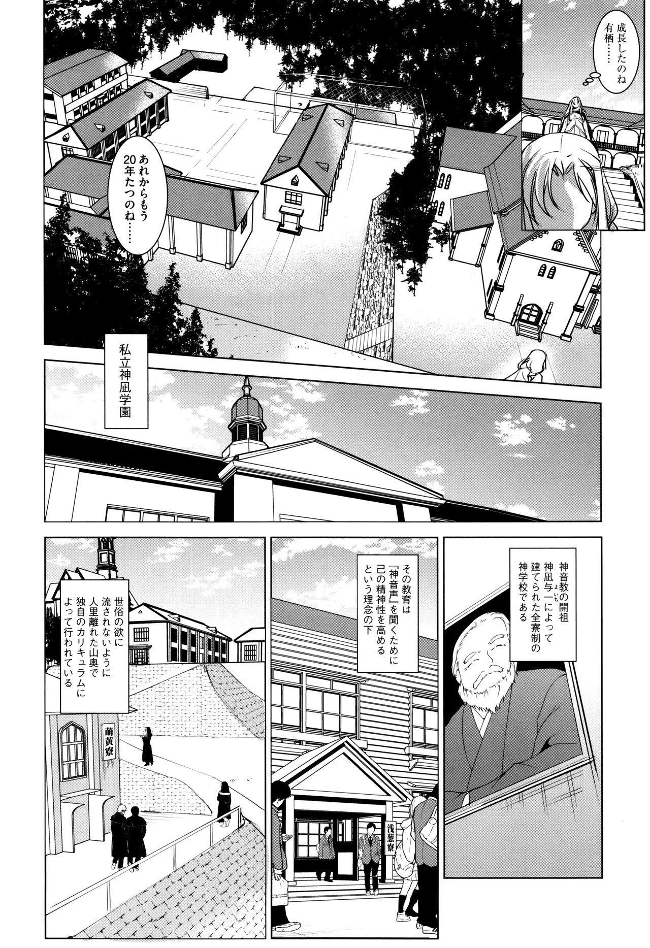 Seida Inyou 10
