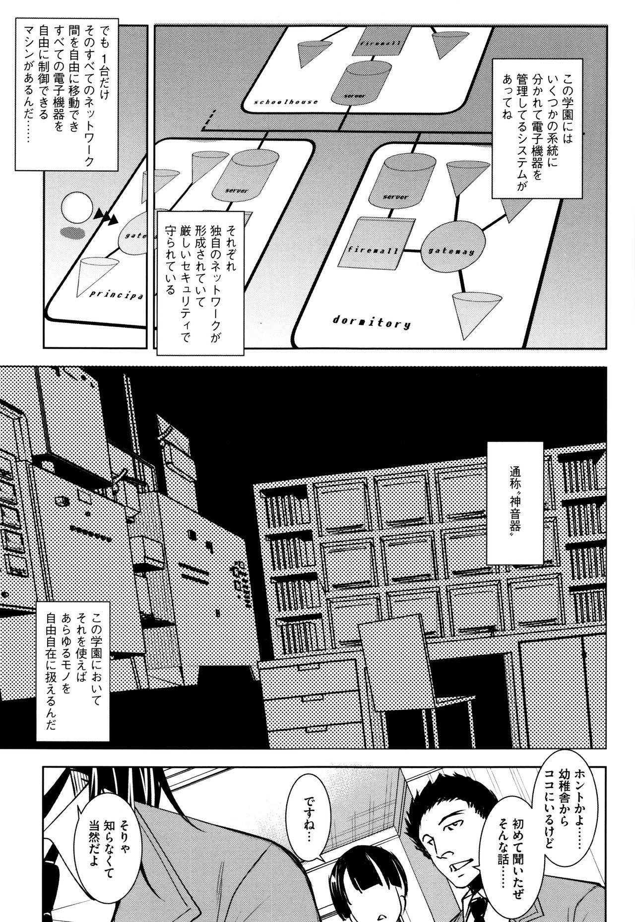 Seida Inyou 115