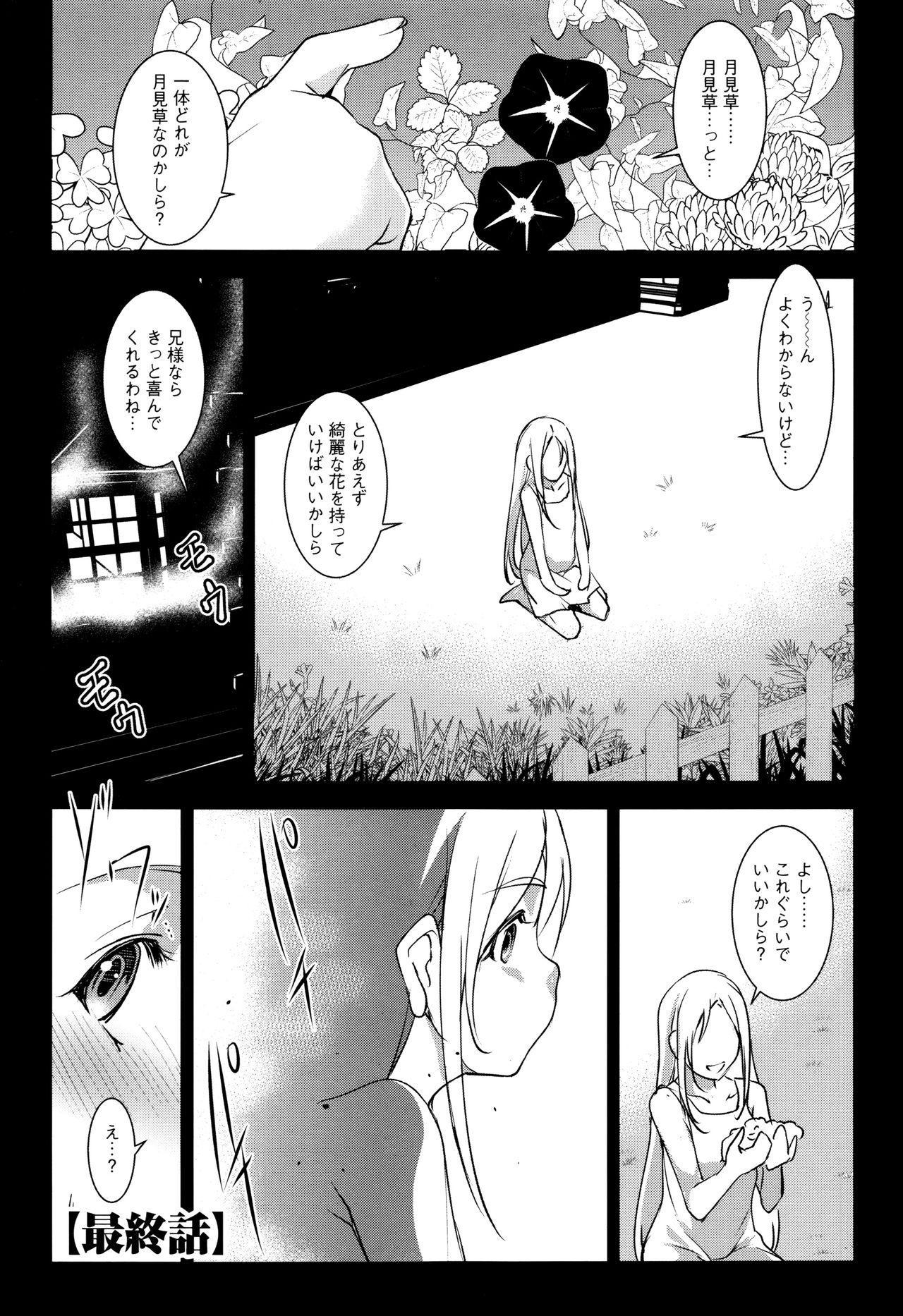 Seida Inyou 131