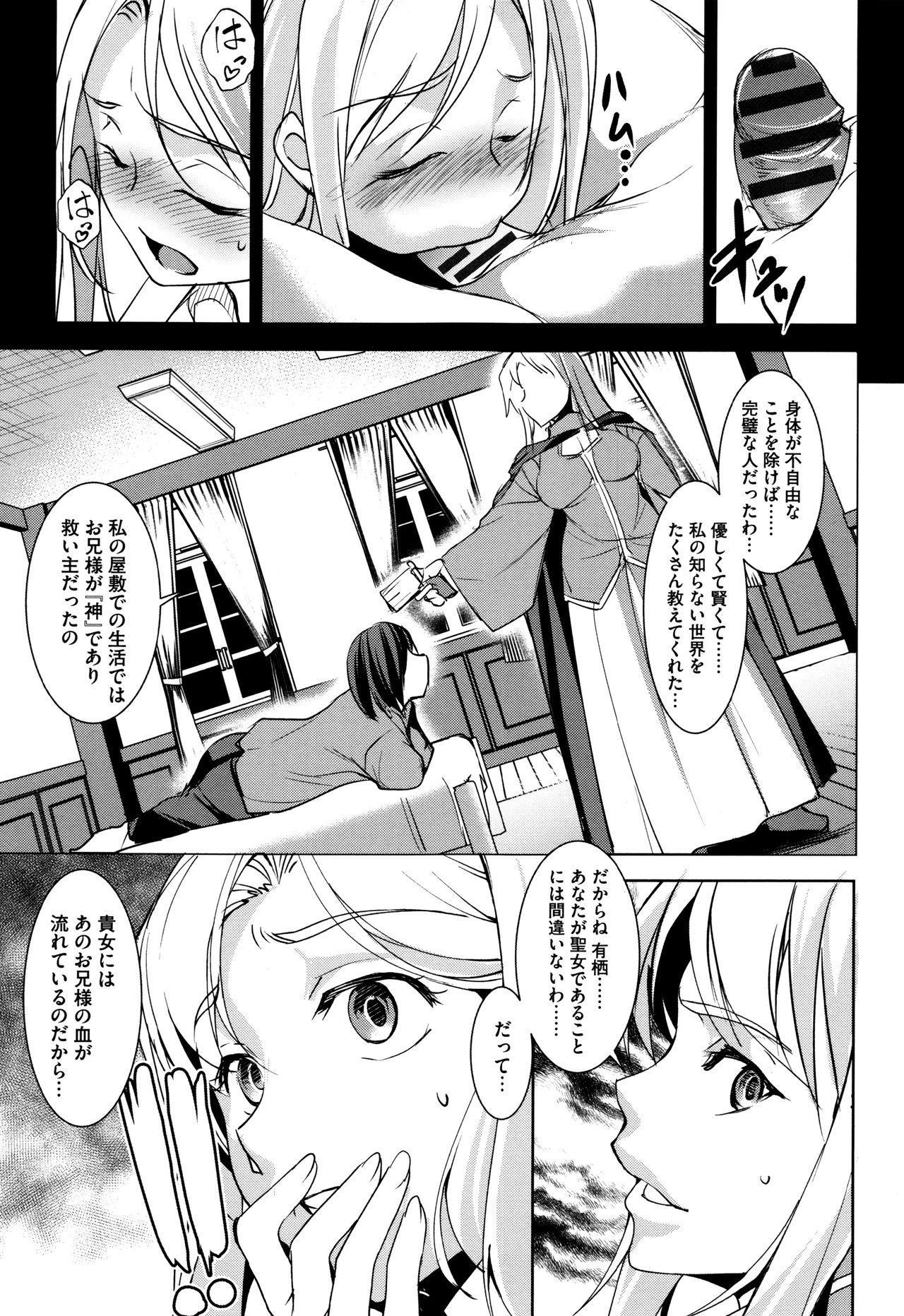 Seida Inyou 147