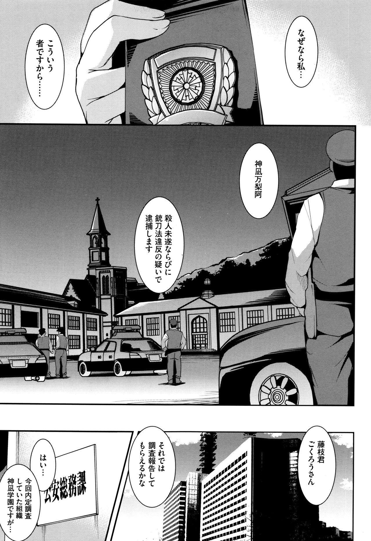Seida Inyou 151