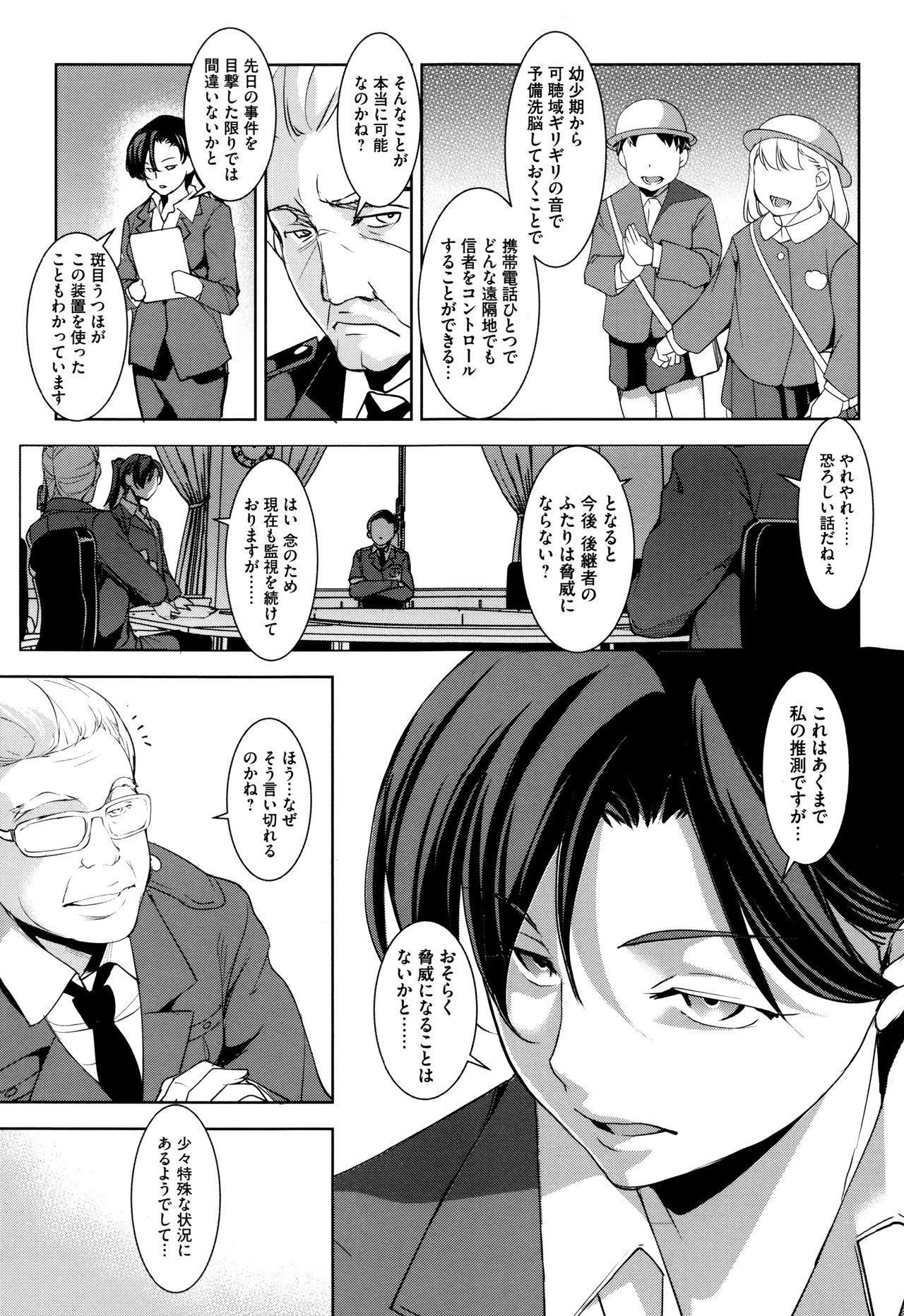 Seida Inyou 153