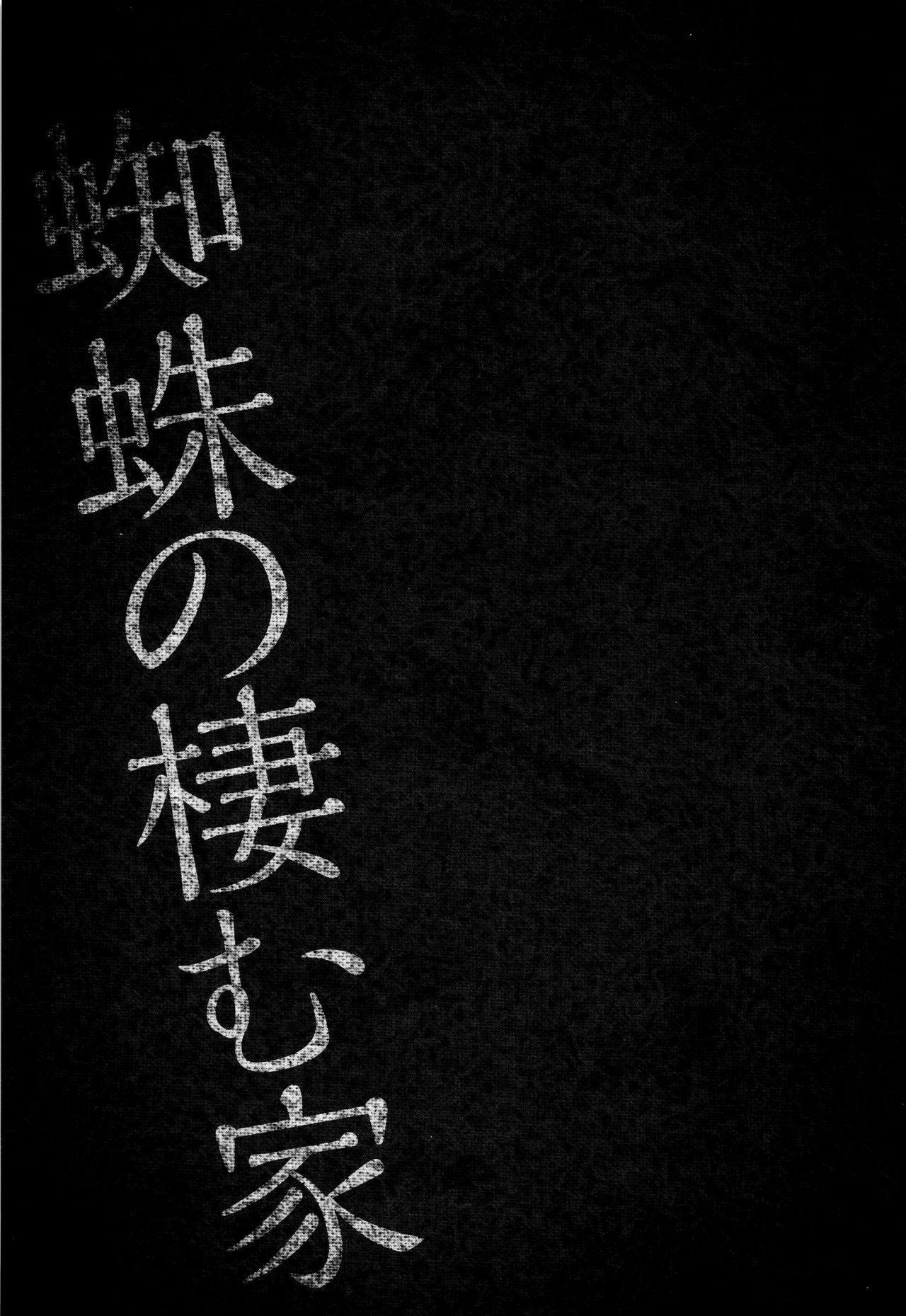 Seida Inyou 159