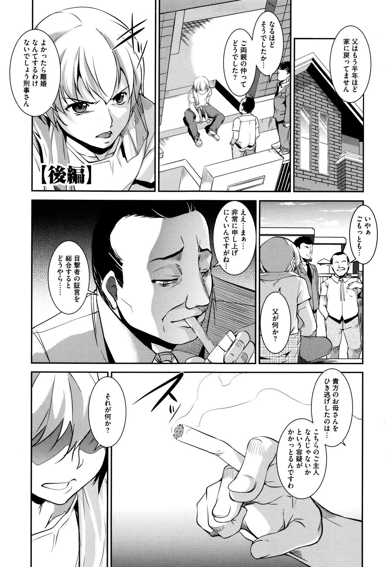 Seida Inyou 179