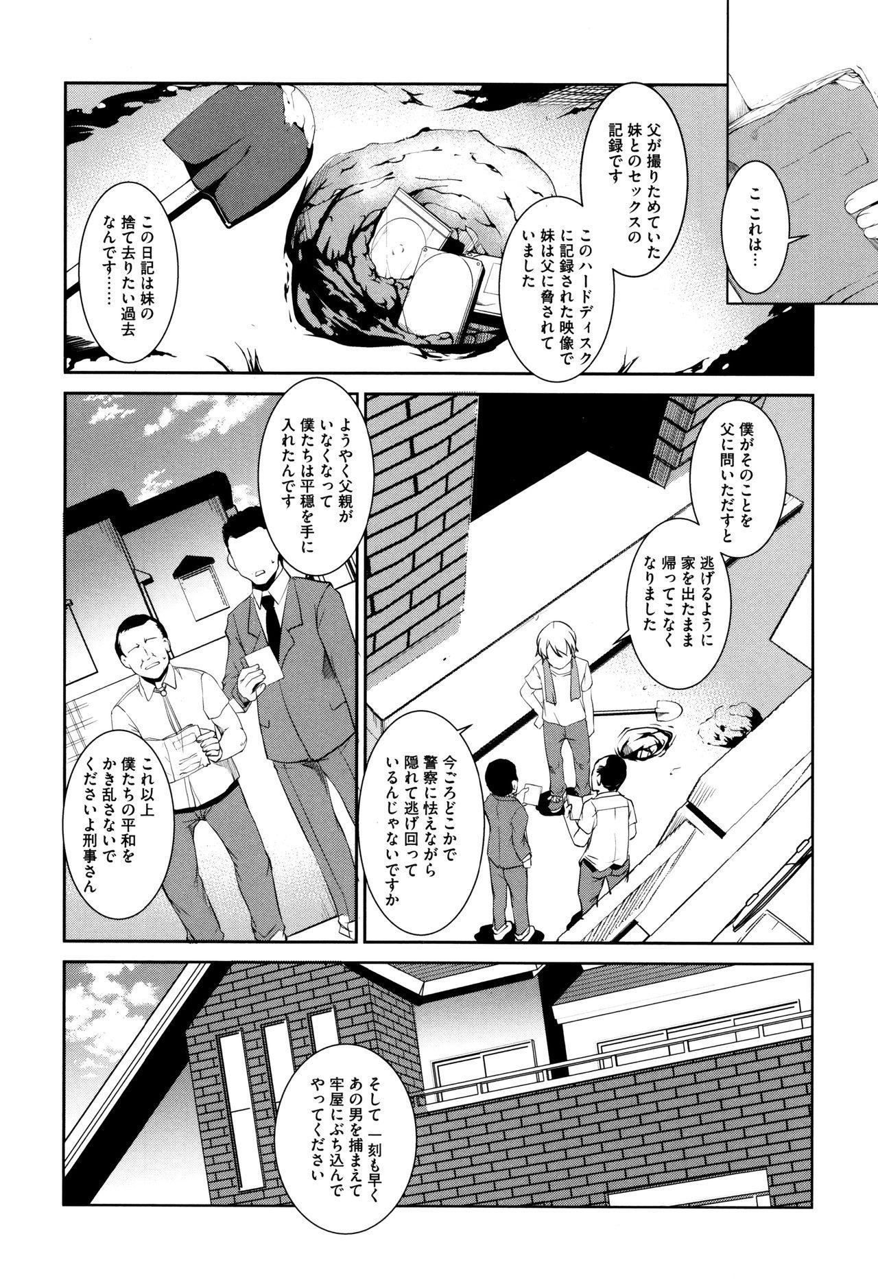 Seida Inyou 192