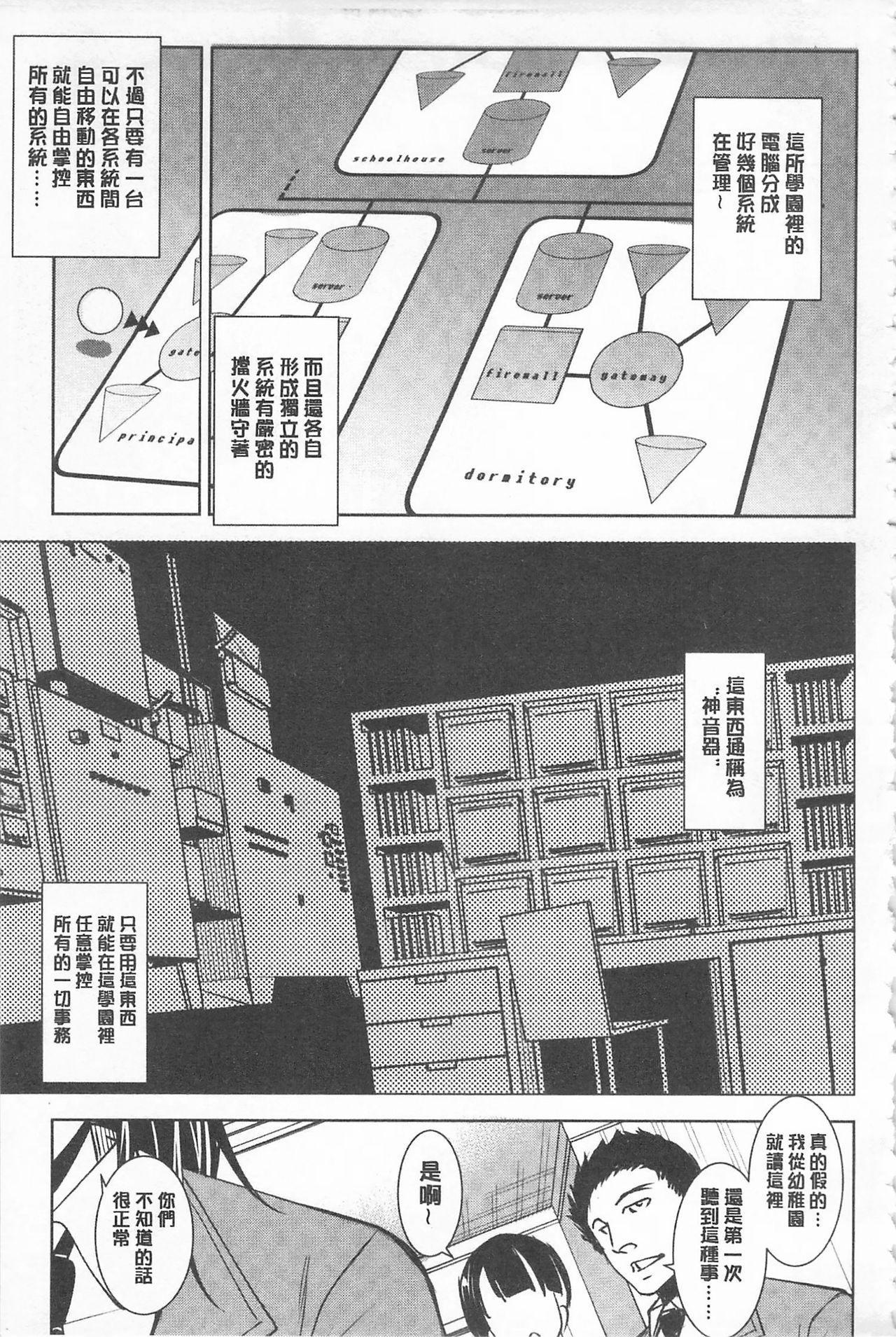 [Amano Kazumi] Seida Inyou -Seijo no Katachi Shita Intou- | 聖墮陰陽 -聖女的容貌與淫蕩- [Chinese] 114