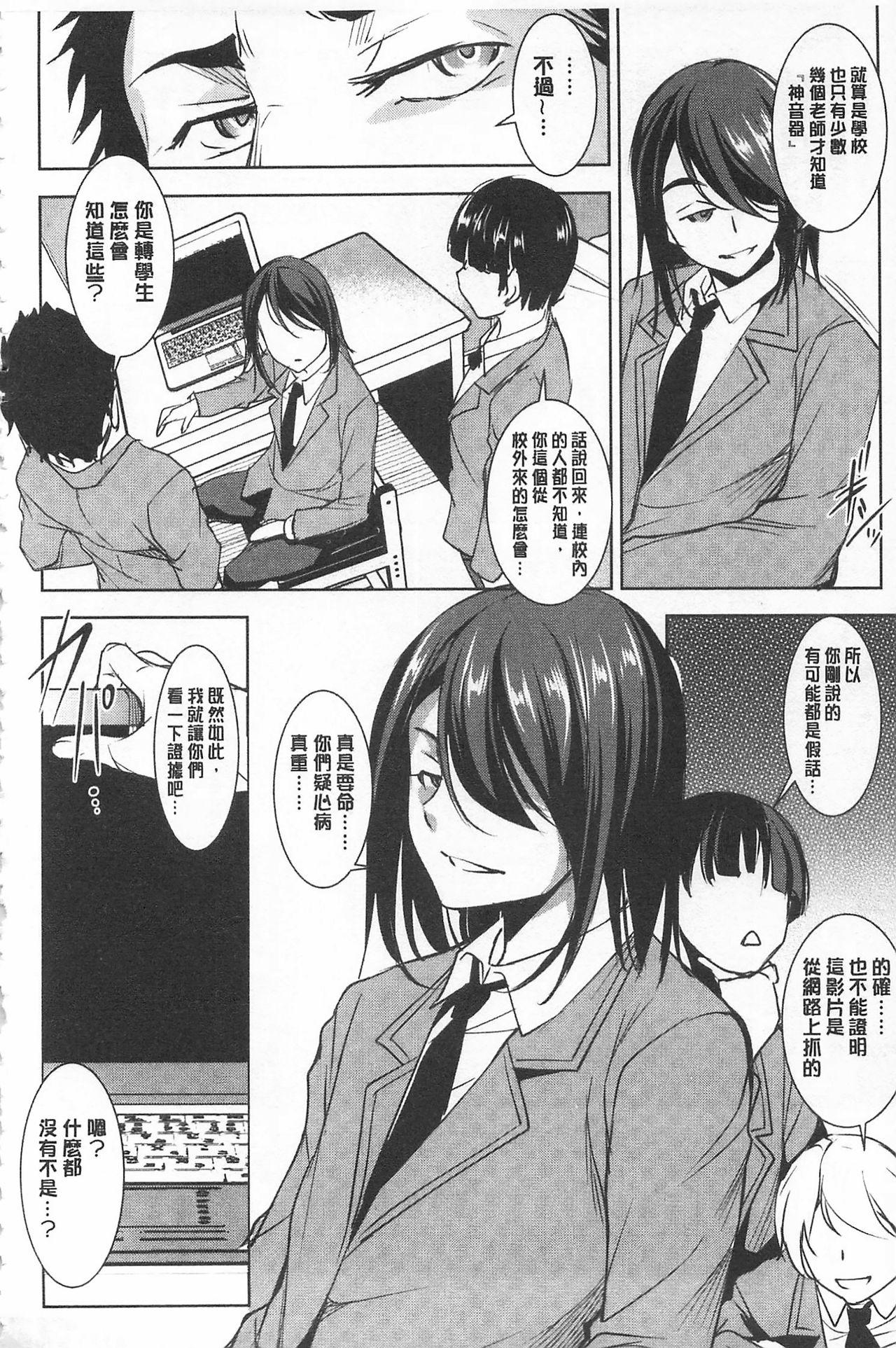 [Amano Kazumi] Seida Inyou -Seijo no Katachi Shita Intou- | 聖墮陰陽 -聖女的容貌與淫蕩- [Chinese] 115