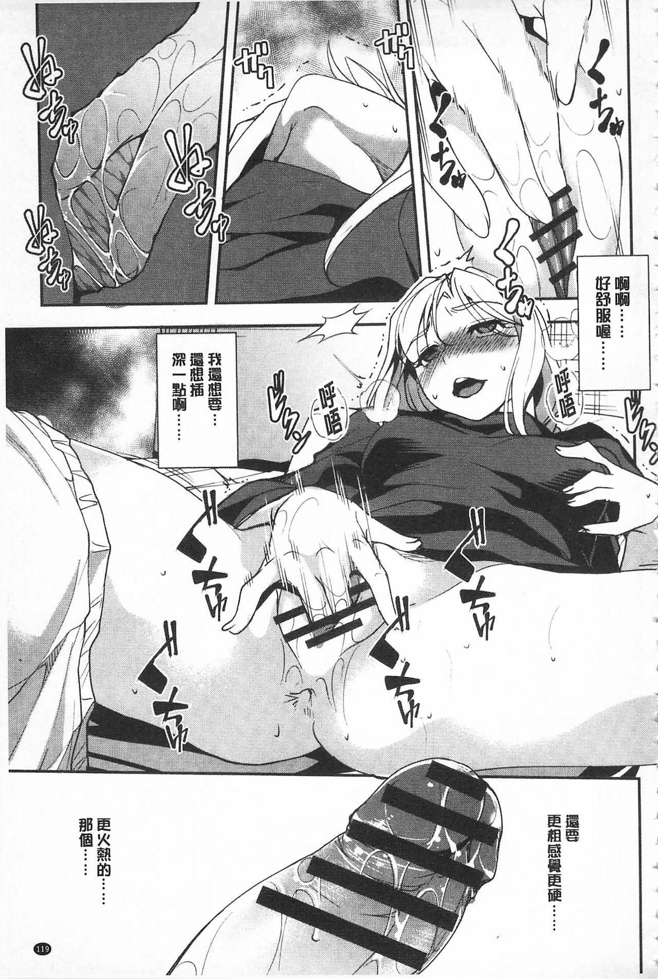 [Amano Kazumi] Seida Inyou -Seijo no Katachi Shita Intou- | 聖墮陰陽 -聖女的容貌與淫蕩- [Chinese] 122
