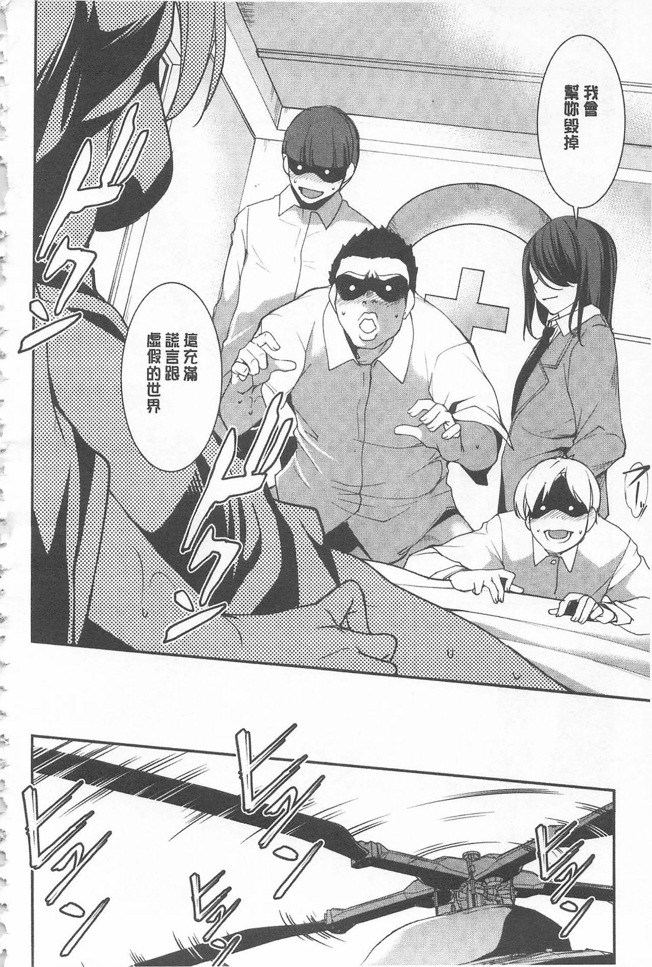 [Amano Kazumi] Seida Inyou -Seijo no Katachi Shita Intou- | 聖墮陰陽 -聖女的容貌與淫蕩- [Chinese] 129