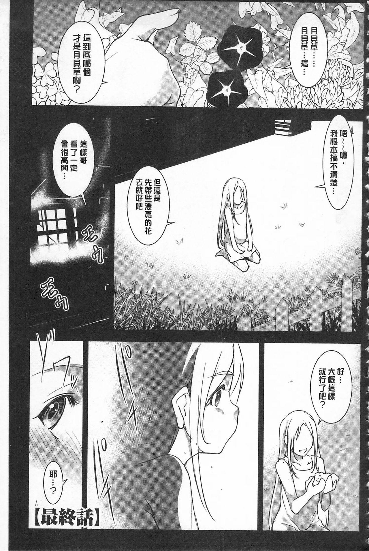 [Amano Kazumi] Seida Inyou -Seijo no Katachi Shita Intou- | 聖墮陰陽 -聖女的容貌與淫蕩- [Chinese] 132
