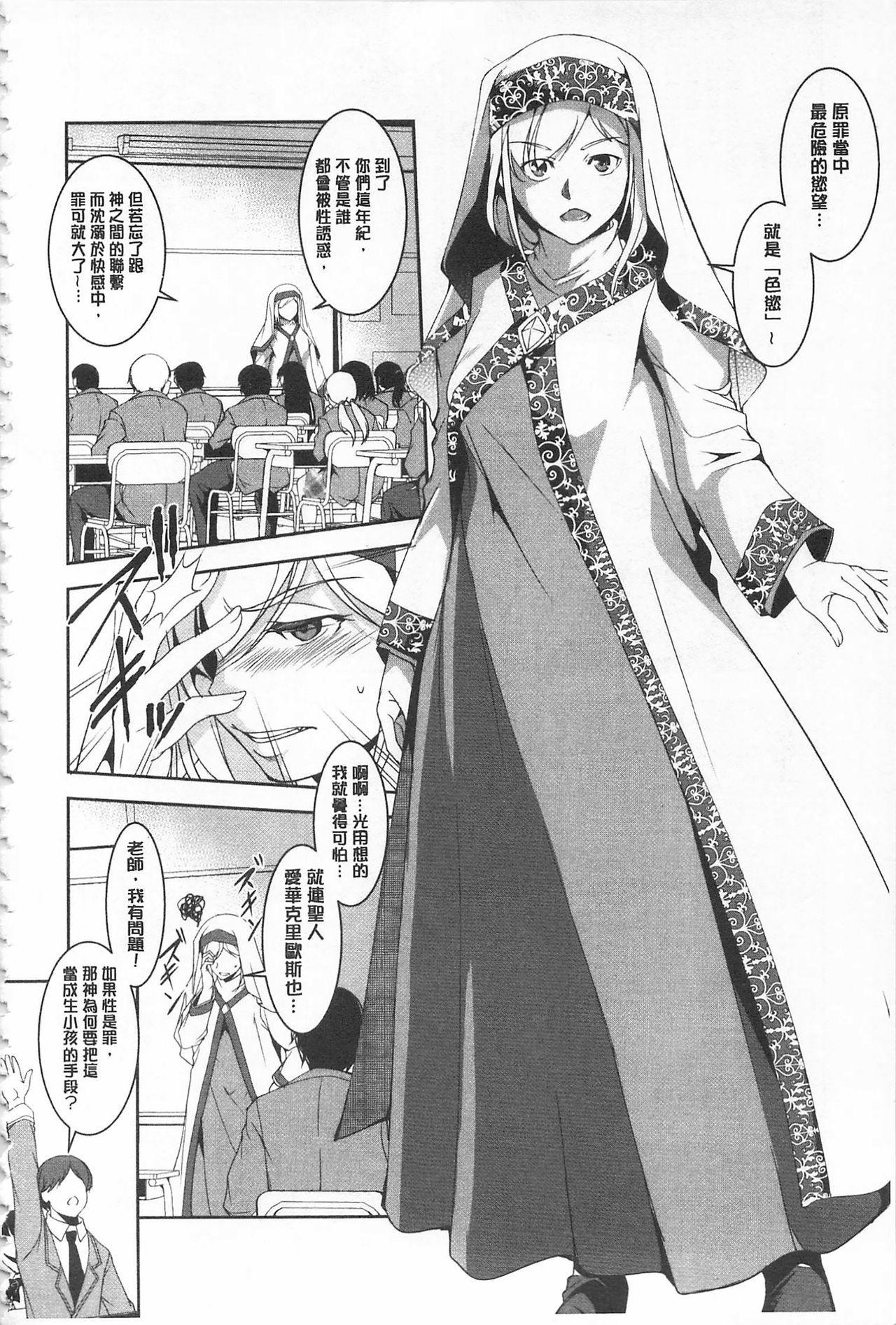 [Amano Kazumi] Seida Inyou -Seijo no Katachi Shita Intou- | 聖墮陰陽 -聖女的容貌與淫蕩- [Chinese] 13