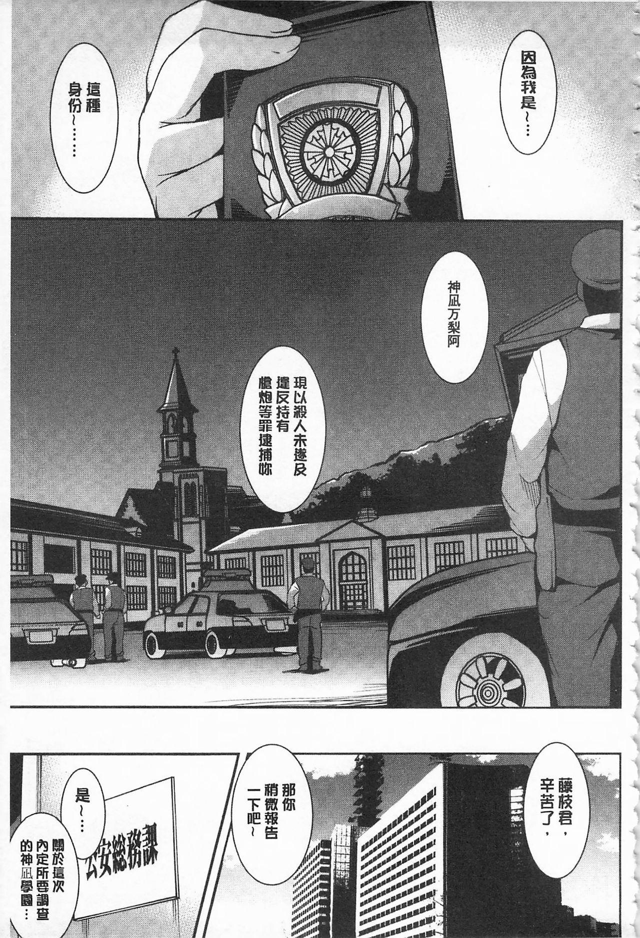[Amano Kazumi] Seida Inyou -Seijo no Katachi Shita Intou- | 聖墮陰陽 -聖女的容貌與淫蕩- [Chinese] 152