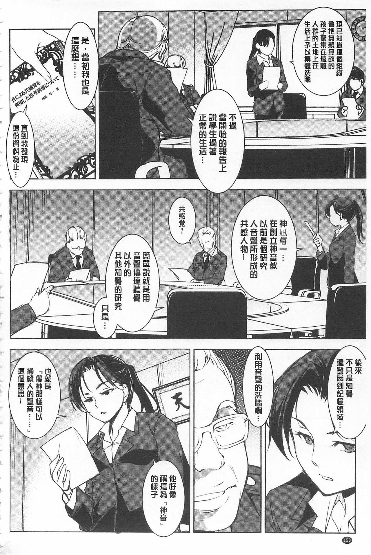 [Amano Kazumi] Seida Inyou -Seijo no Katachi Shita Intou- | 聖墮陰陽 -聖女的容貌與淫蕩- [Chinese] 153