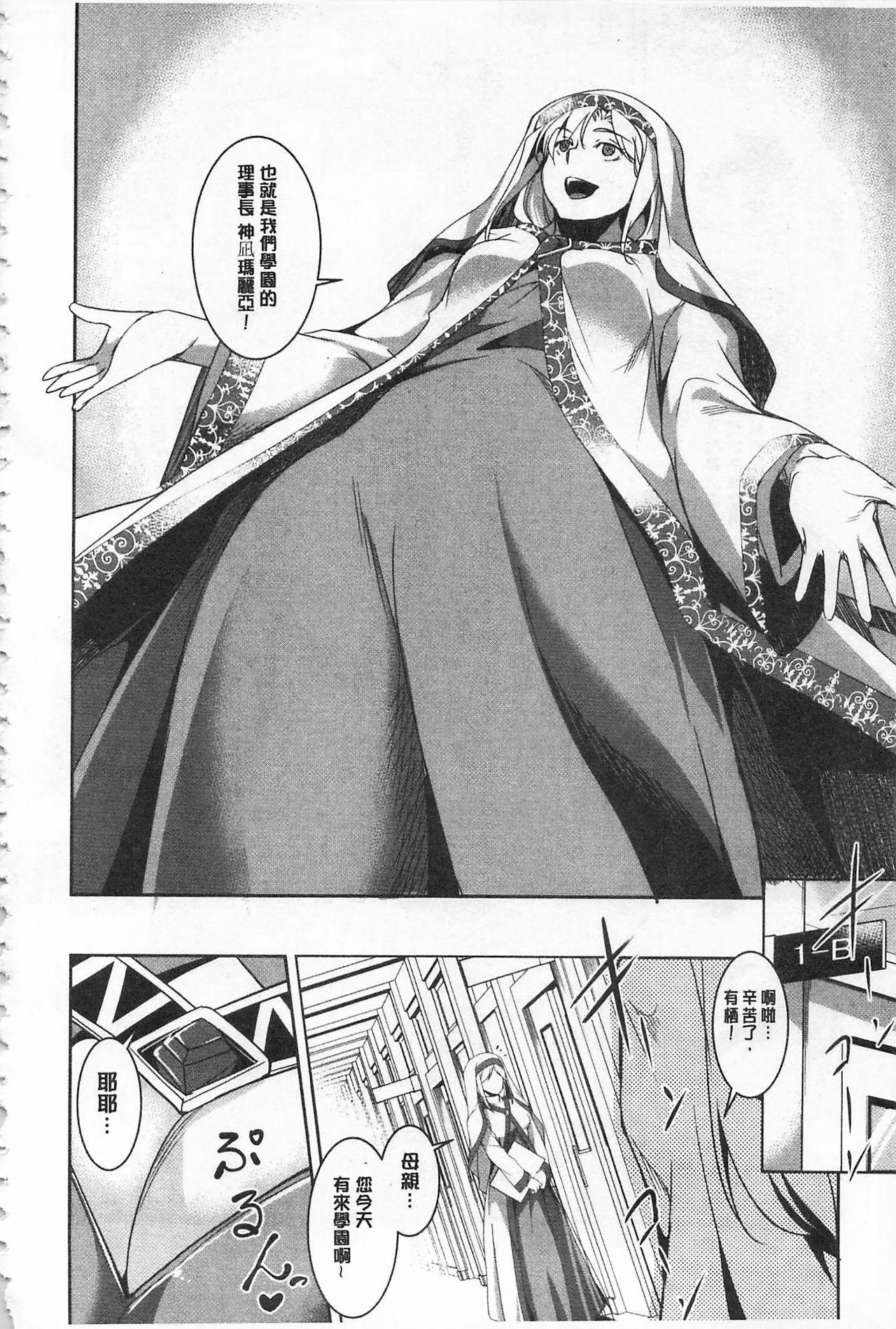 [Amano Kazumi] Seida Inyou -Seijo no Katachi Shita Intou- | 聖墮陰陽 -聖女的容貌與淫蕩- [Chinese] 15