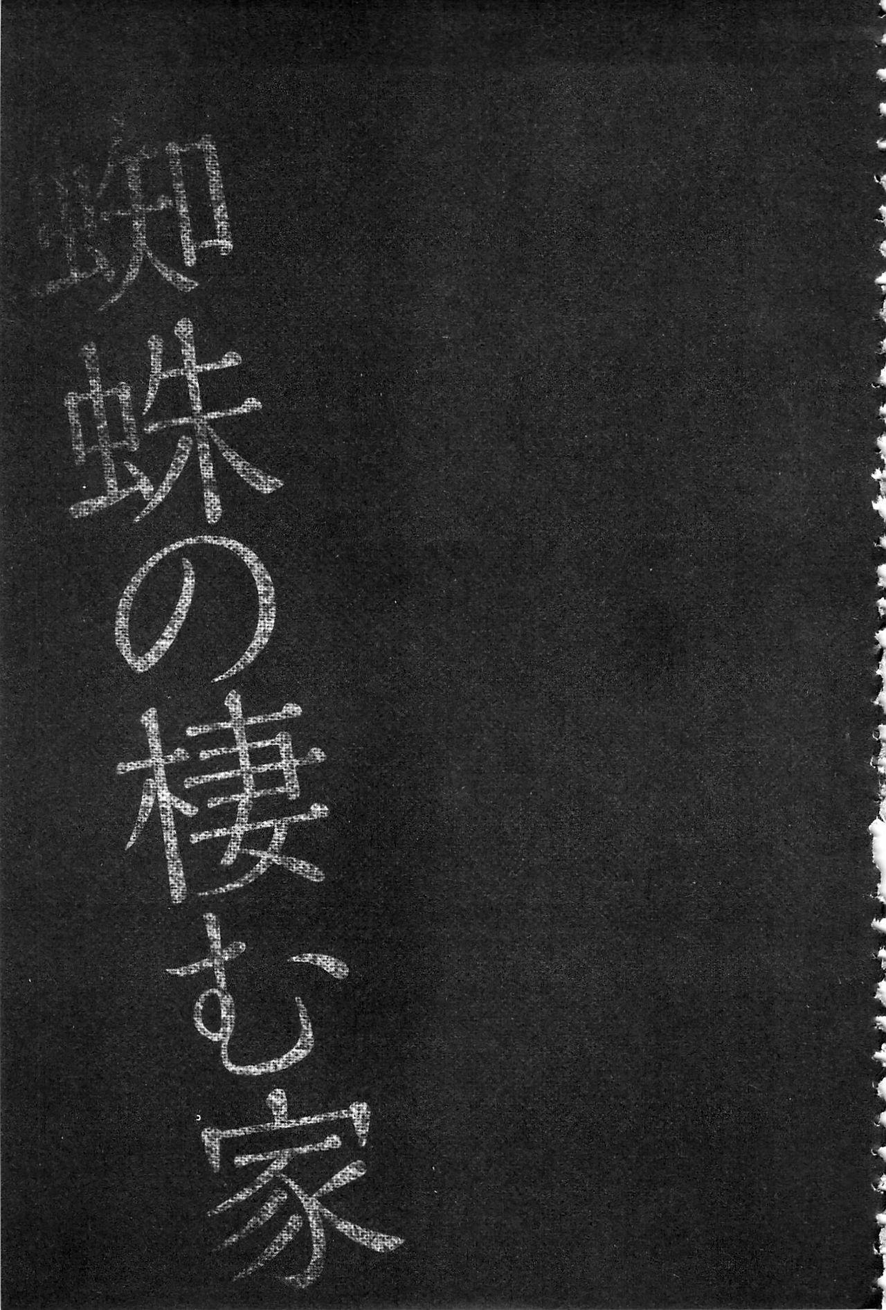 [Amano Kazumi] Seida Inyou -Seijo no Katachi Shita Intou- | 聖墮陰陽 -聖女的容貌與淫蕩- [Chinese] 160