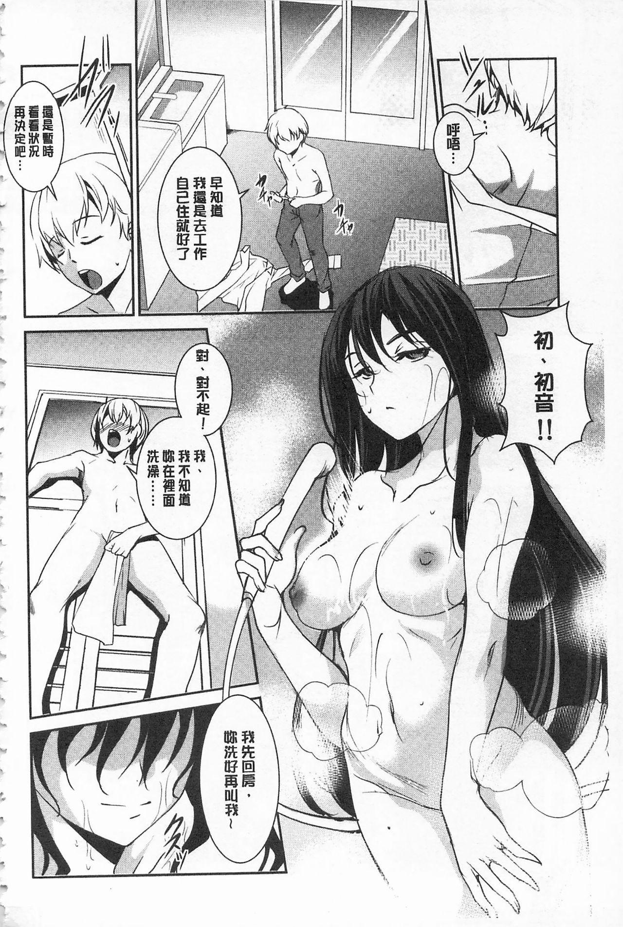 [Amano Kazumi] Seida Inyou -Seijo no Katachi Shita Intou- | 聖墮陰陽 -聖女的容貌與淫蕩- [Chinese] 167