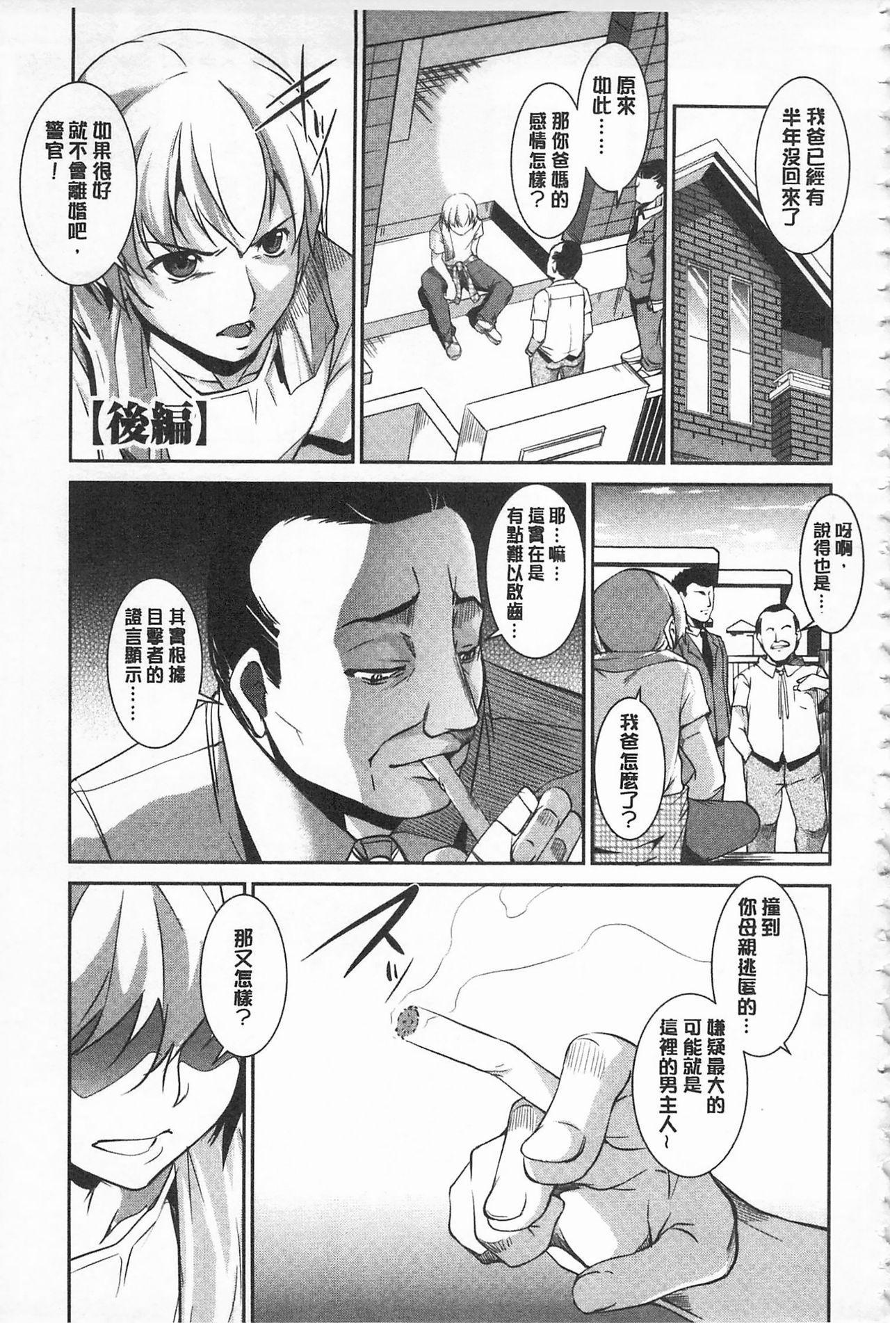 [Amano Kazumi] Seida Inyou -Seijo no Katachi Shita Intou- | 聖墮陰陽 -聖女的容貌與淫蕩- [Chinese] 180