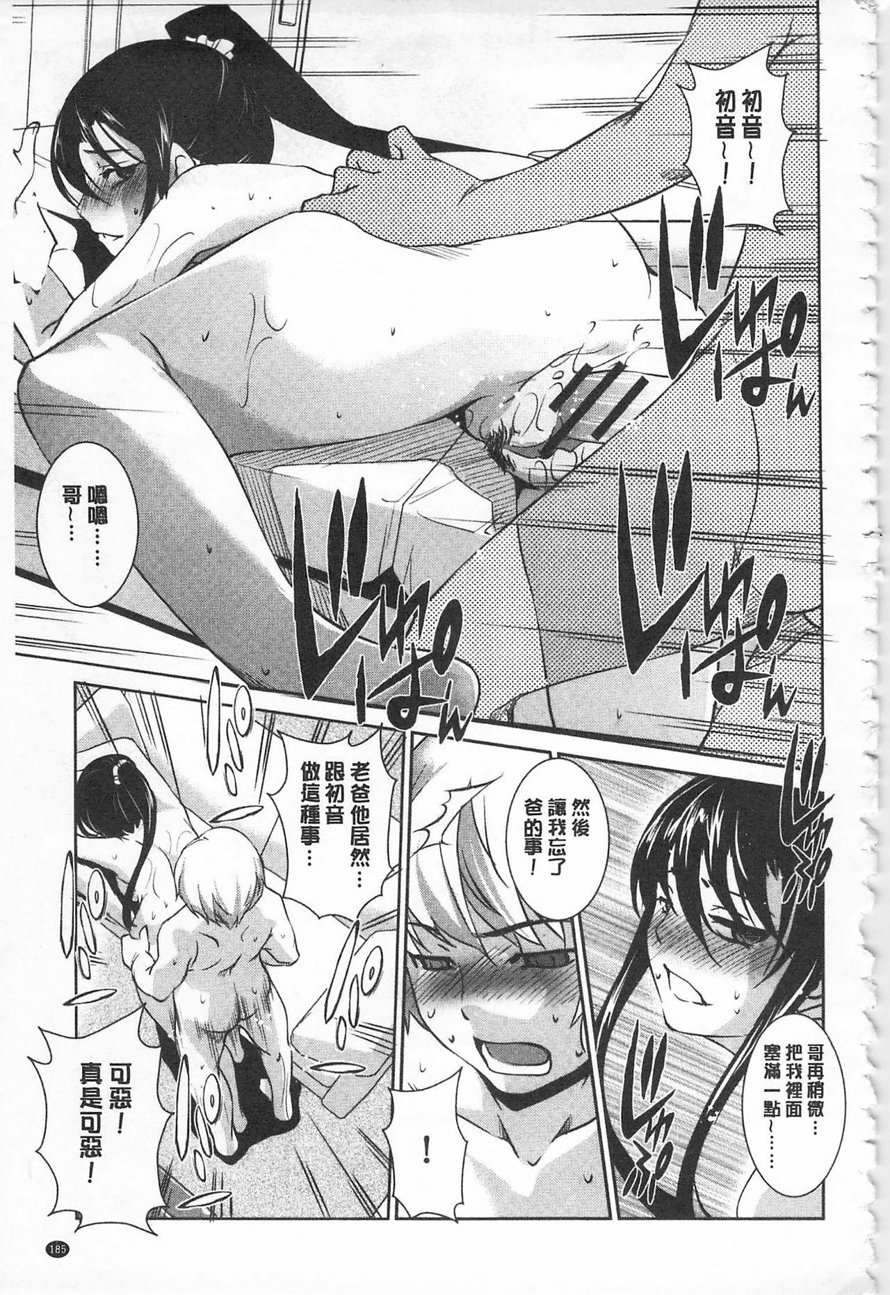 [Amano Kazumi] Seida Inyou -Seijo no Katachi Shita Intou- | 聖墮陰陽 -聖女的容貌與淫蕩- [Chinese] 188