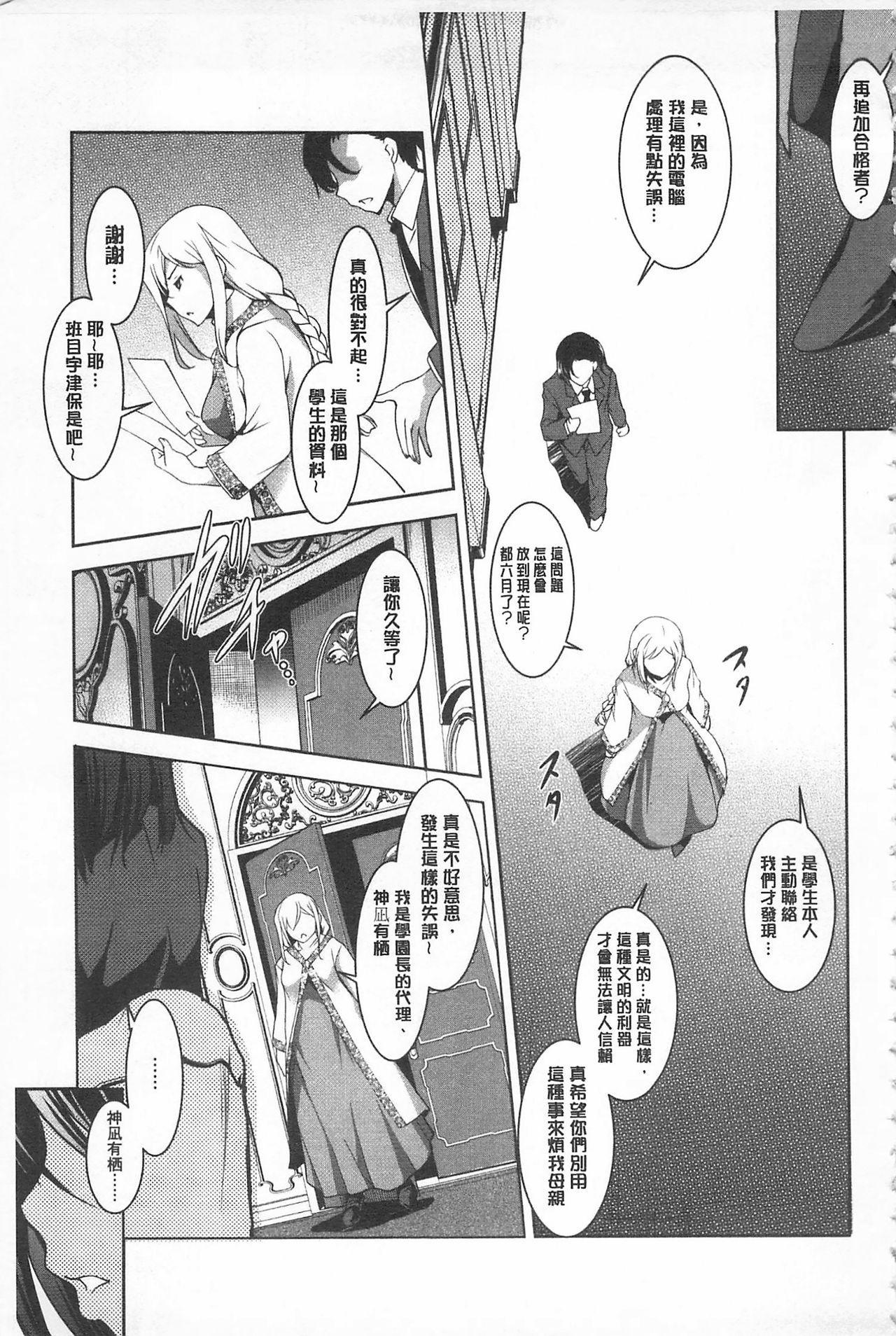 [Amano Kazumi] Seida Inyou -Seijo no Katachi Shita Intou- | 聖墮陰陽 -聖女的容貌與淫蕩- [Chinese] 18