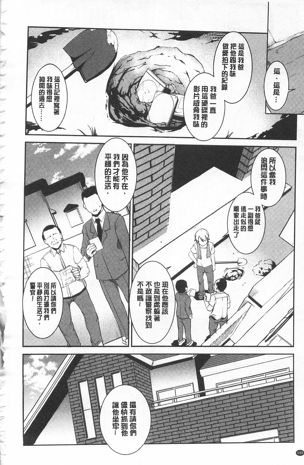 [Amano Kazumi] Seida Inyou -Seijo no Katachi Shita Intou- | 聖墮陰陽 -聖女的容貌與淫蕩- [Chinese] 193