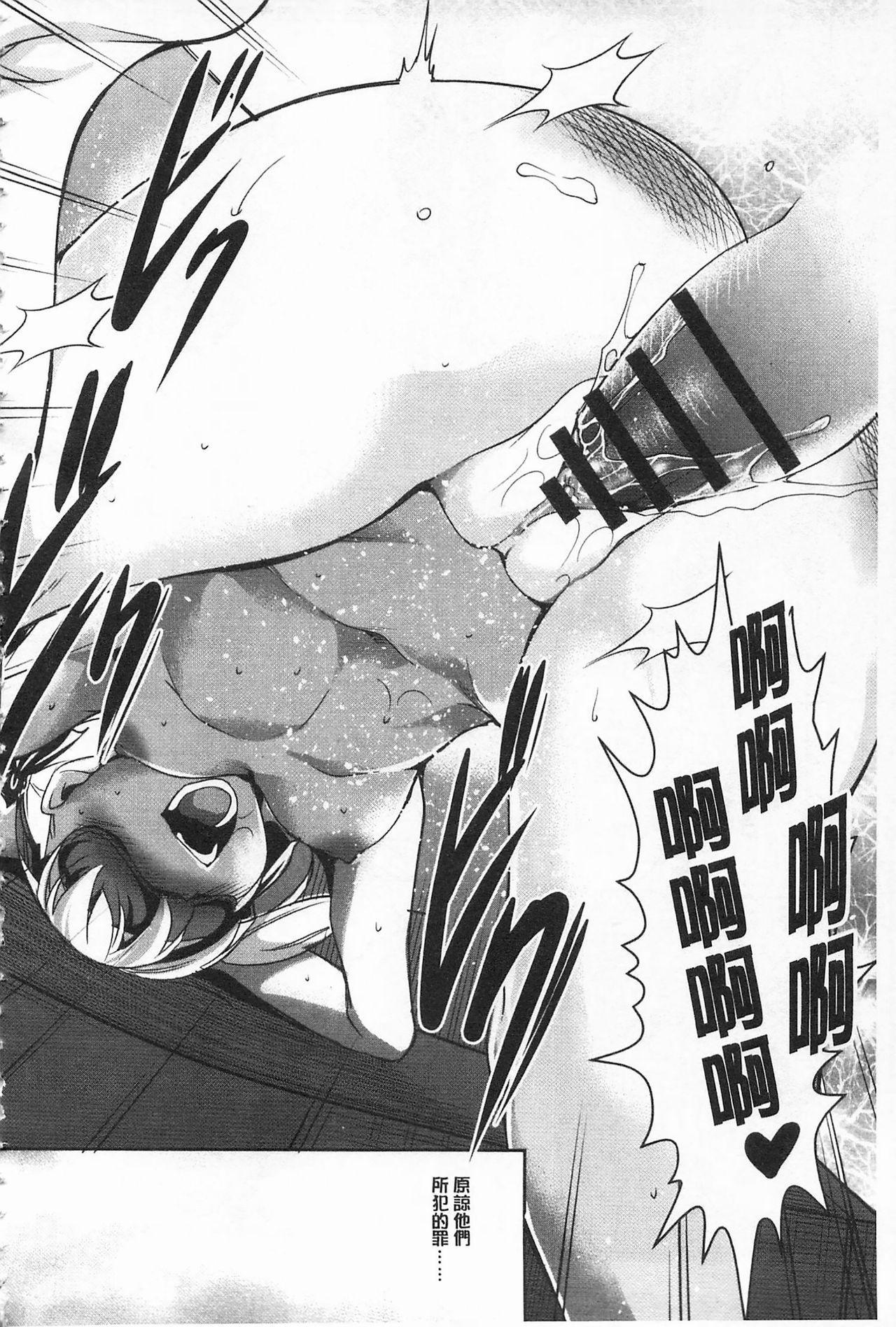 [Amano Kazumi] Seida Inyou -Seijo no Katachi Shita Intou- | 聖墮陰陽 -聖女的容貌與淫蕩- [Chinese] 29