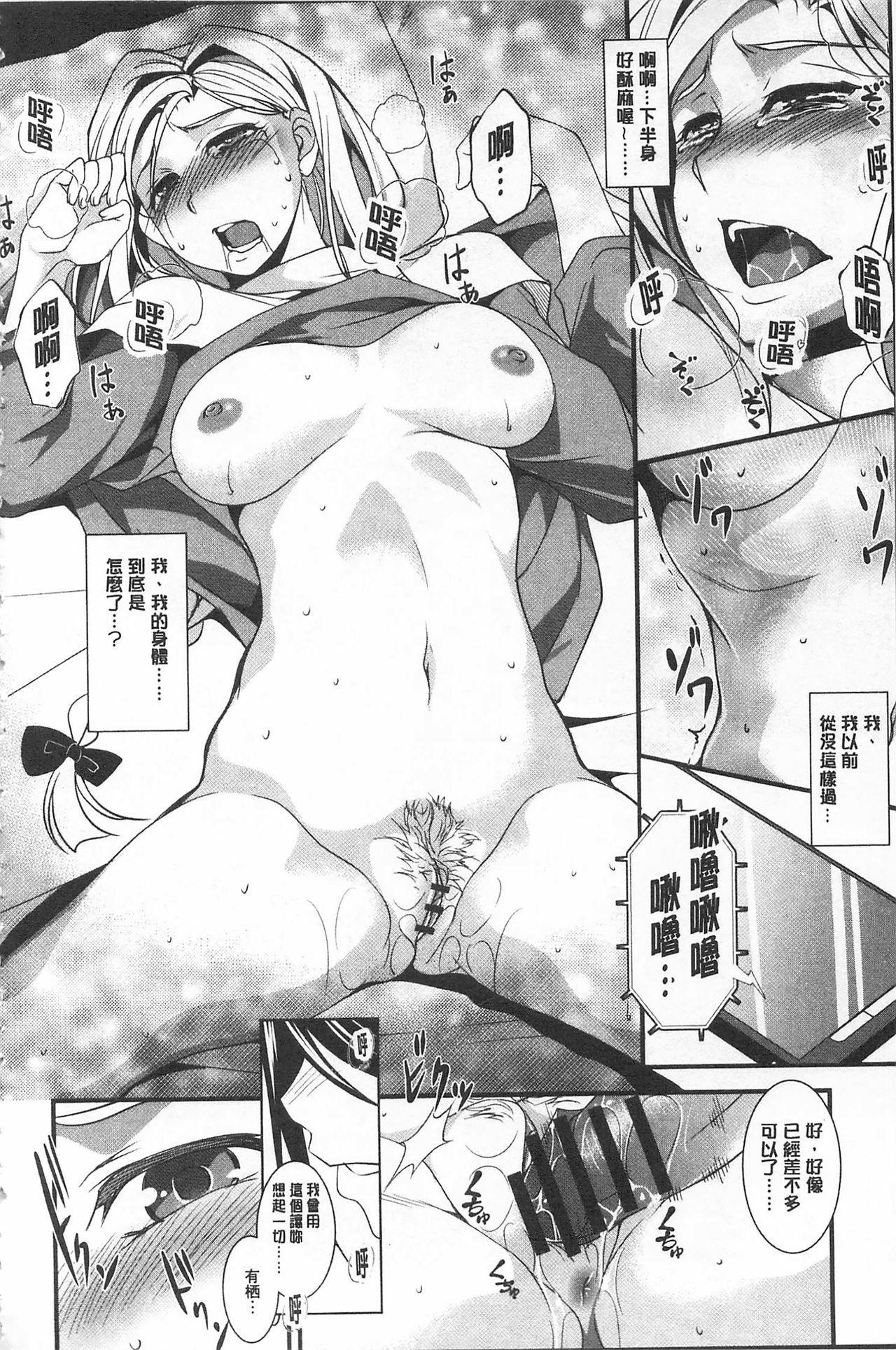 [Amano Kazumi] Seida Inyou -Seijo no Katachi Shita Intou- | 聖墮陰陽 -聖女的容貌與淫蕩- [Chinese] 41