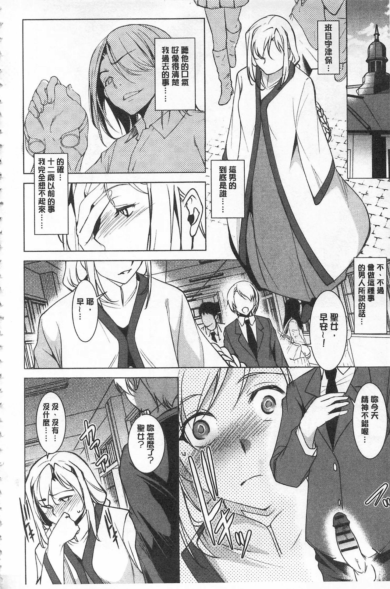 [Amano Kazumi] Seida Inyou -Seijo no Katachi Shita Intou- | 聖墮陰陽 -聖女的容貌與淫蕩- [Chinese] 43