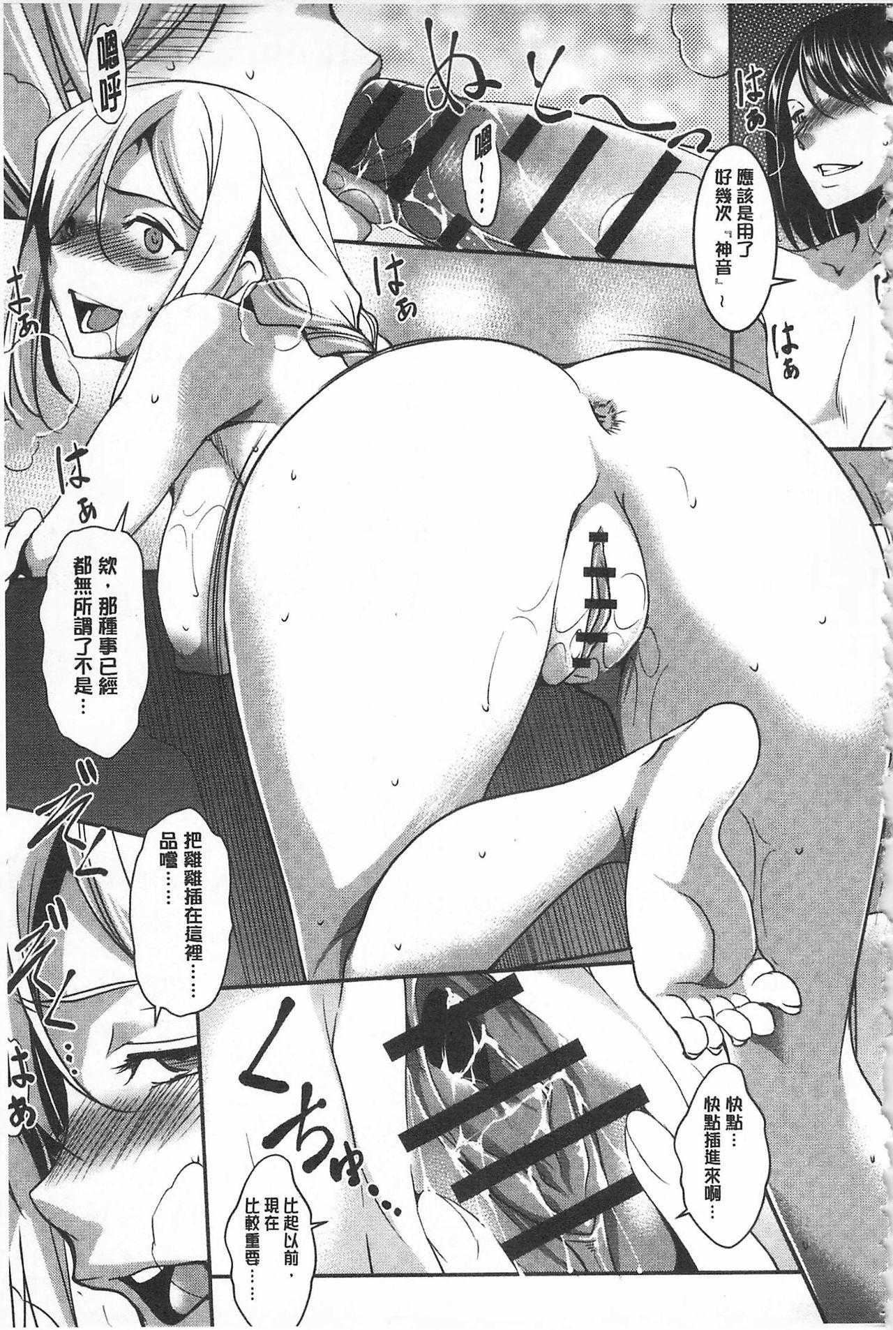 [Amano Kazumi] Seida Inyou -Seijo no Katachi Shita Intou- | 聖墮陰陽 -聖女的容貌與淫蕩- [Chinese] 58