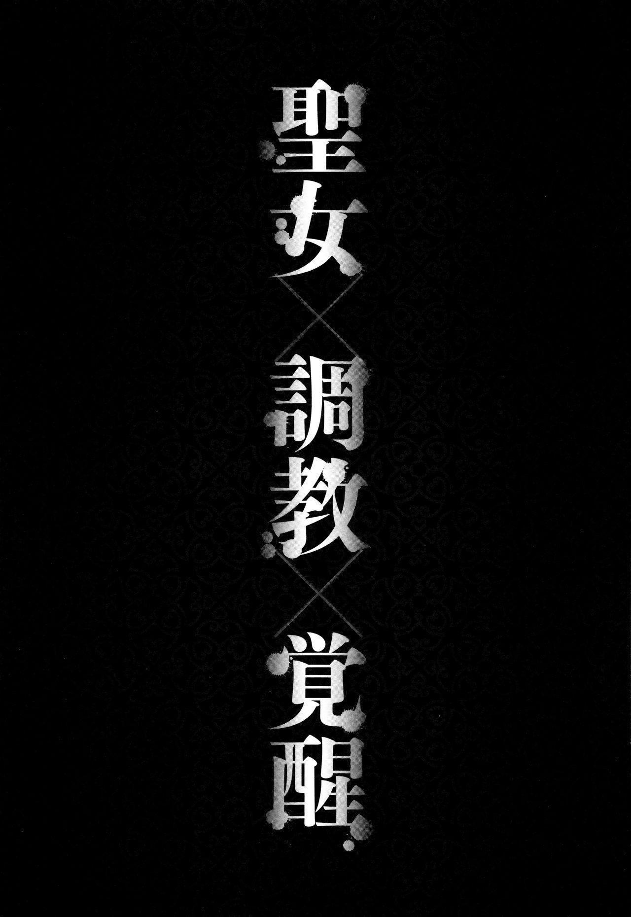 [Amano Kazumi] Seida Inyou -Seijo no Katachi Shita Intou- | 聖墮陰陽 -聖女的容貌與淫蕩- [Chinese] 6