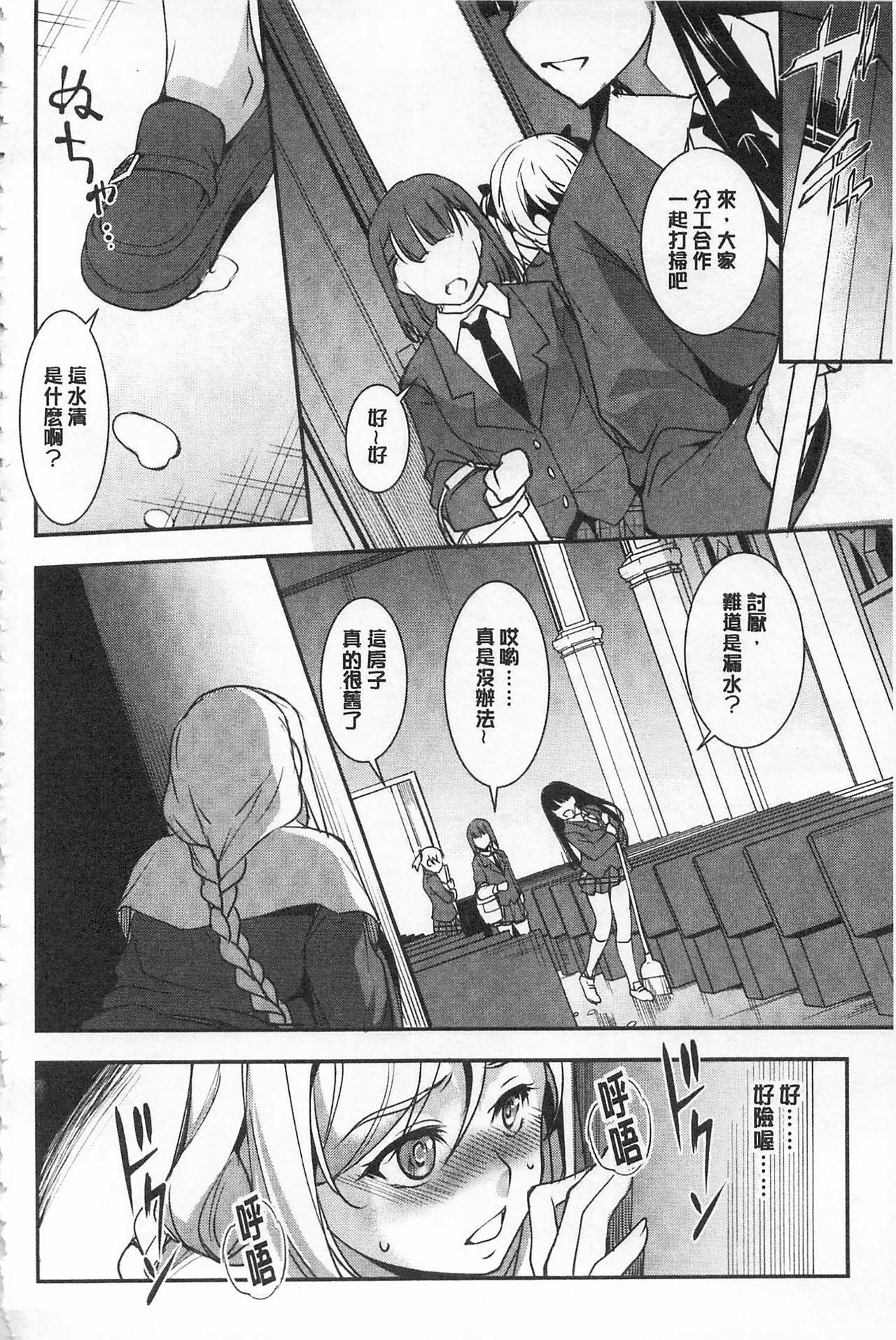 [Amano Kazumi] Seida Inyou -Seijo no Katachi Shita Intou- | 聖墮陰陽 -聖女的容貌與淫蕩- [Chinese] 75