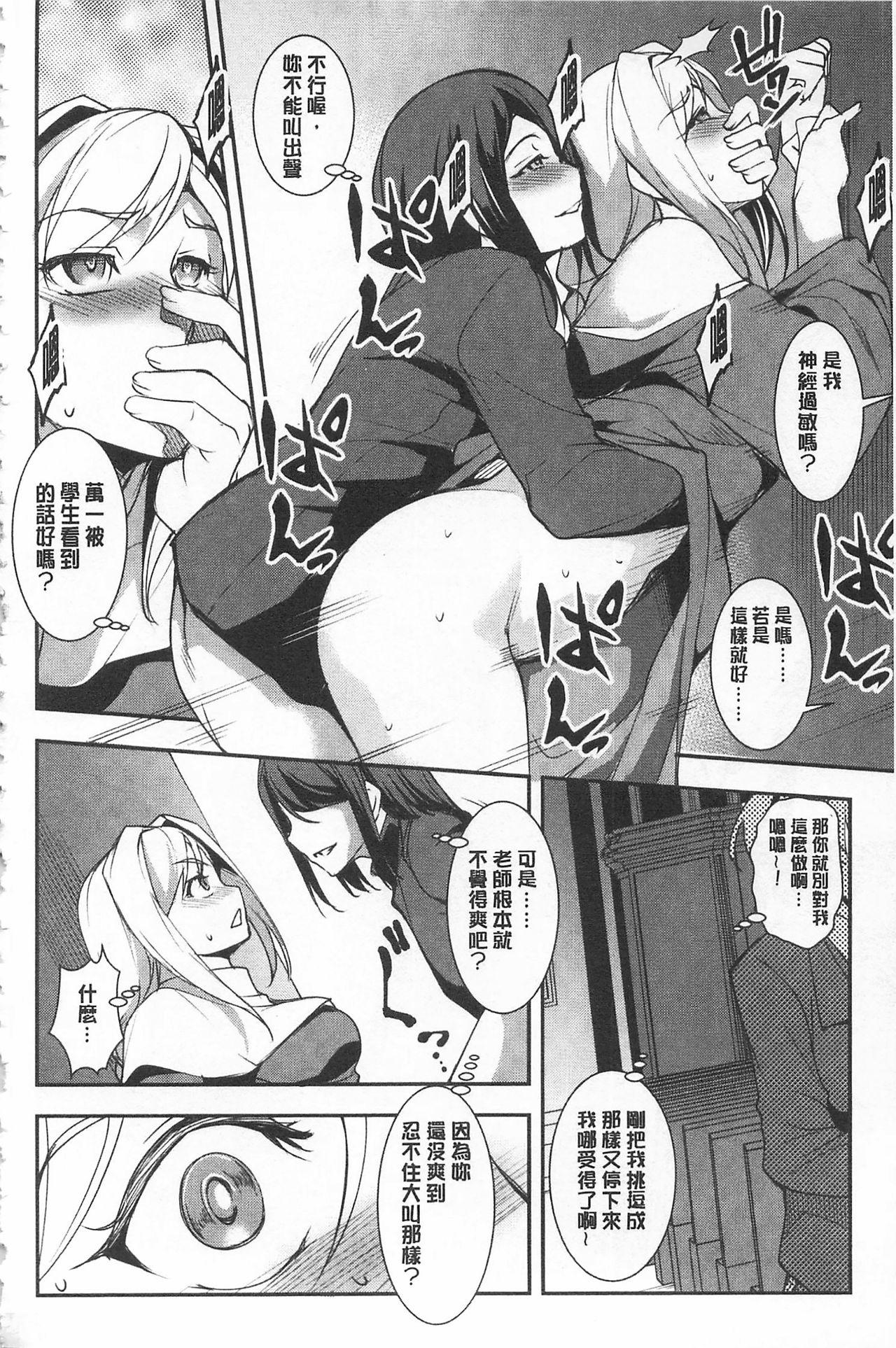 [Amano Kazumi] Seida Inyou -Seijo no Katachi Shita Intou- | 聖墮陰陽 -聖女的容貌與淫蕩- [Chinese] 77