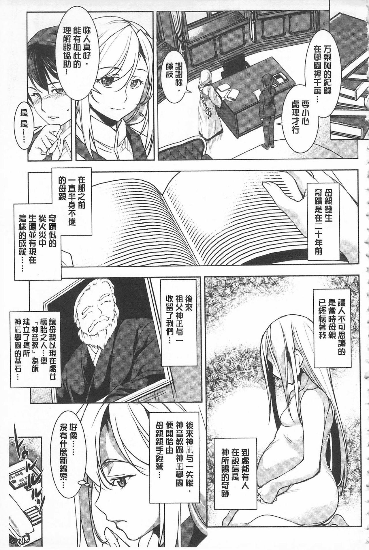 [Amano Kazumi] Seida Inyou -Seijo no Katachi Shita Intou- | 聖墮陰陽 -聖女的容貌與淫蕩- [Chinese] 94