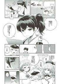 Koyoi IKaga desu ka 3