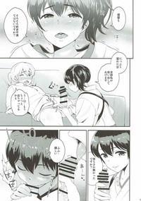 Koyoi IKaga desu ka 9