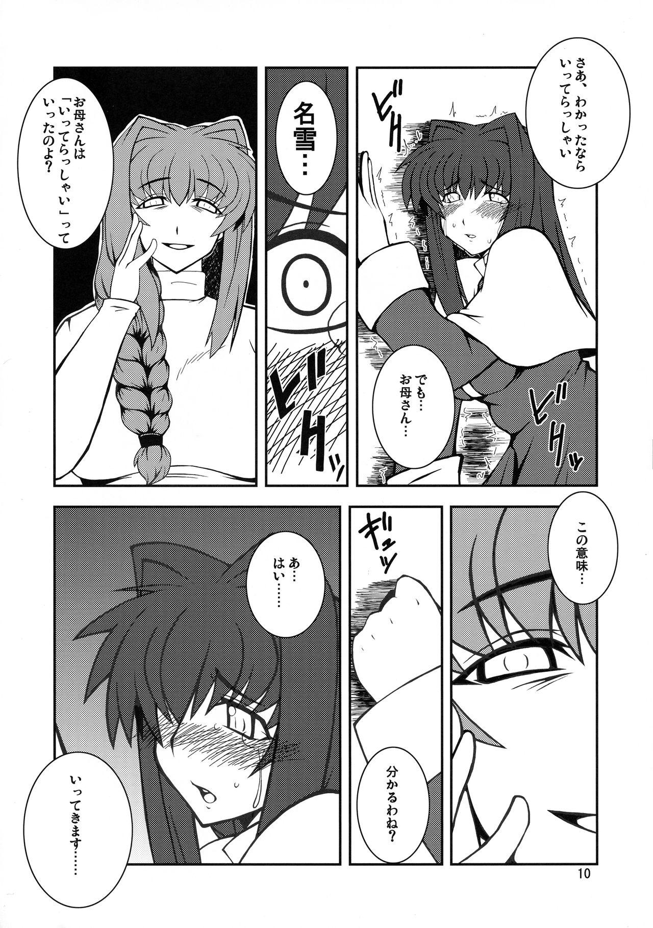 Kyouki Vol. 3~5 Remake Ver. 9