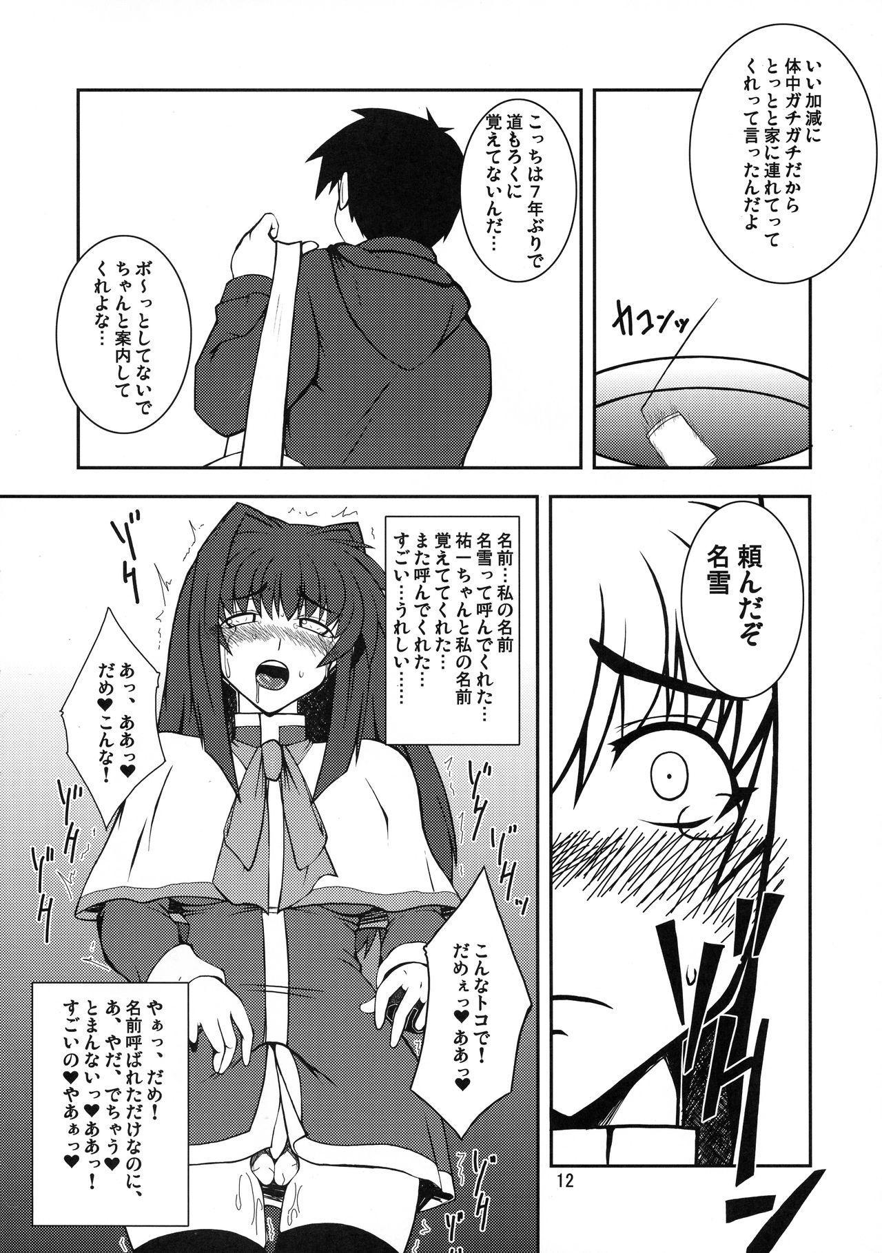 Kyouki Vol. 3~5 Remake Ver. 11