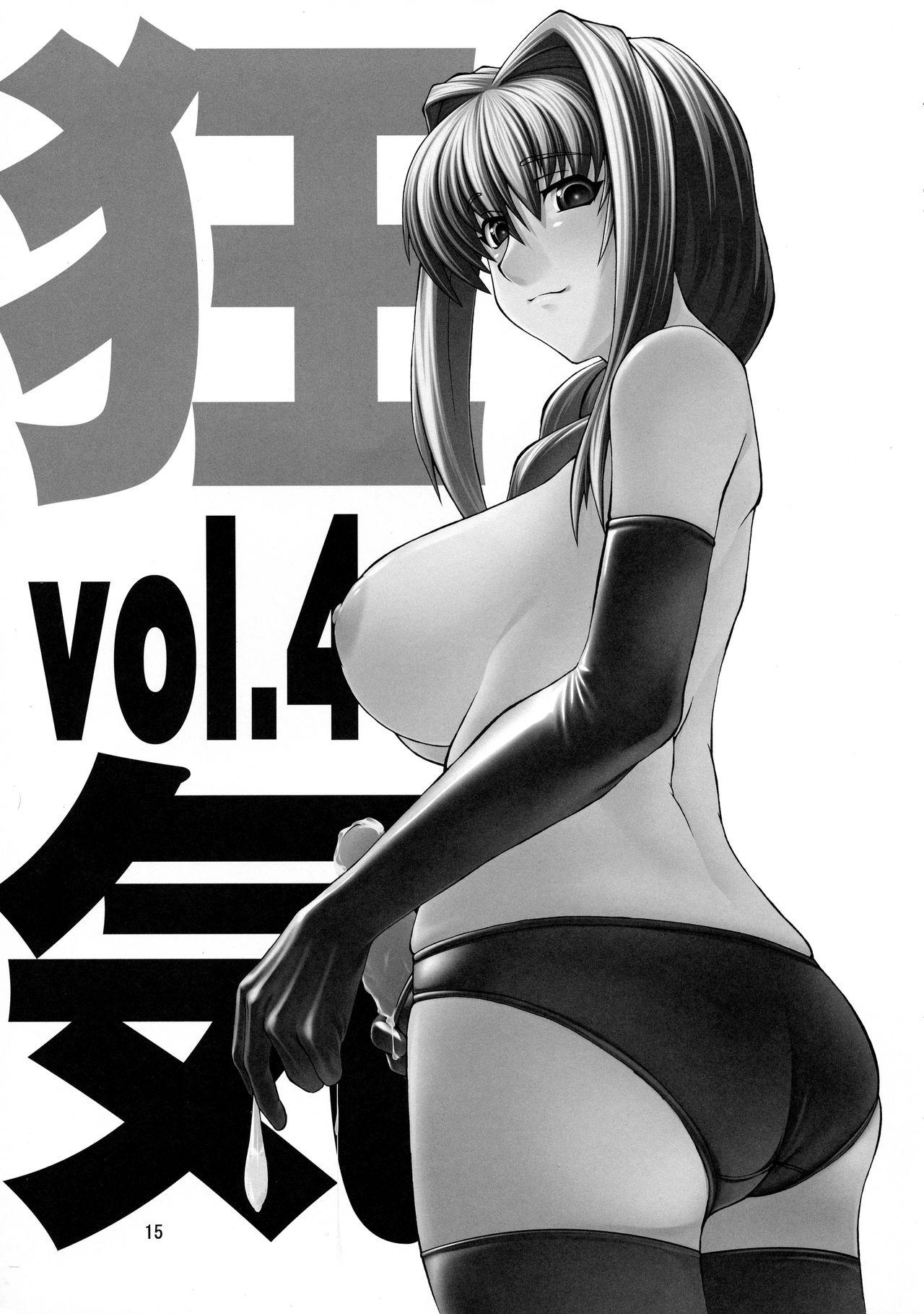 Kyouki Vol. 3~5 Remake Ver. 14