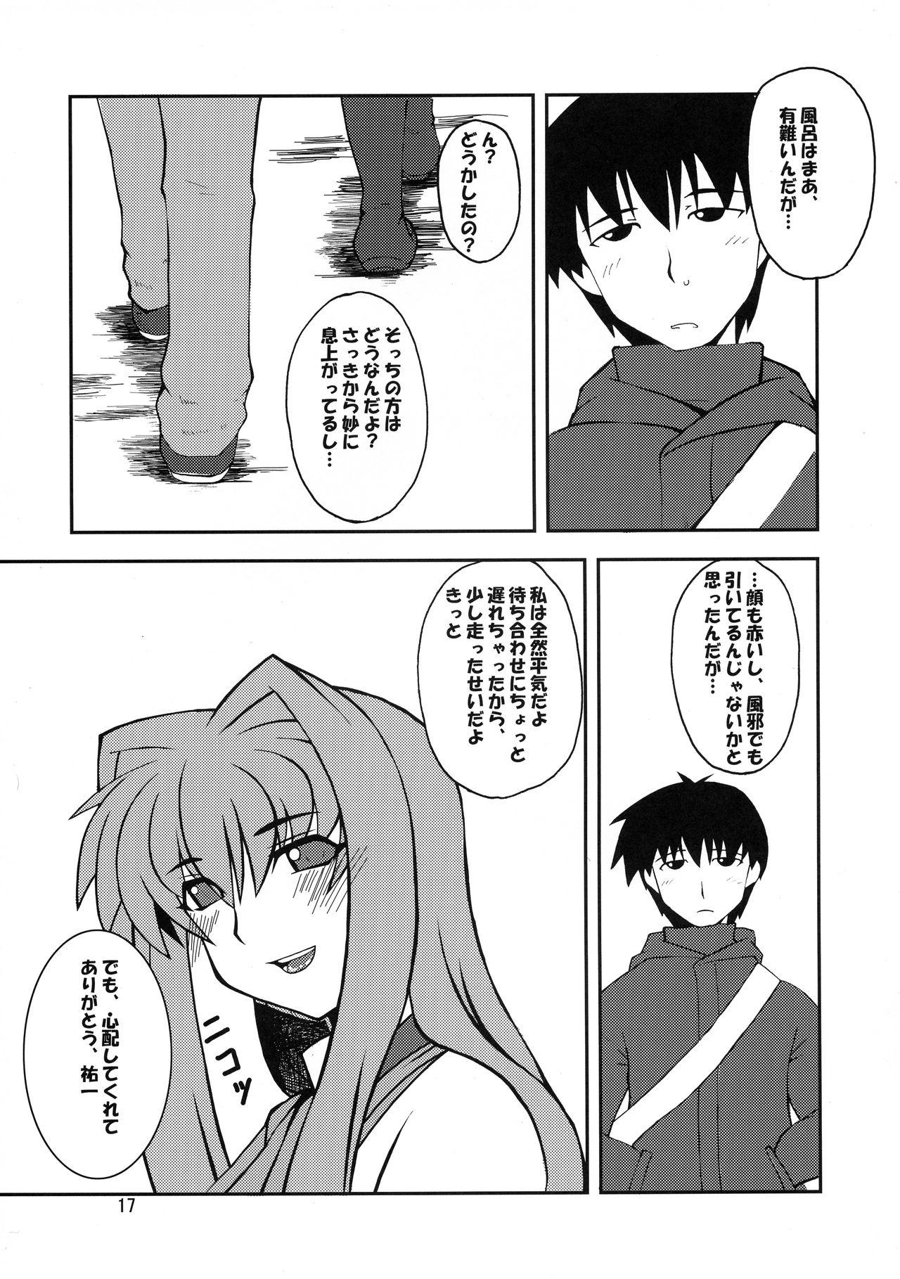Kyouki Vol. 3~5 Remake Ver. 16