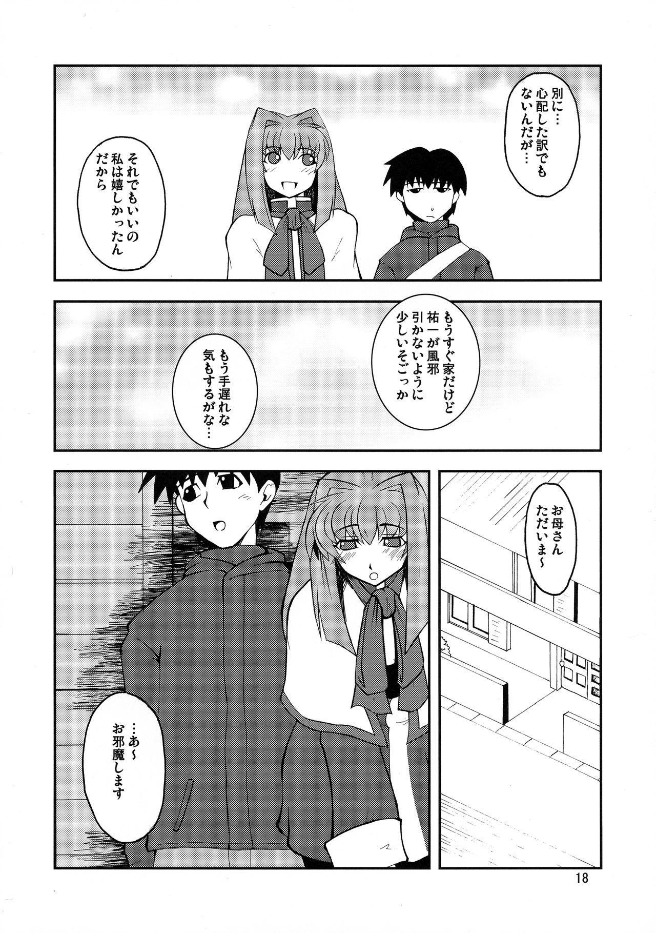 Kyouki Vol. 3~5 Remake Ver. 17