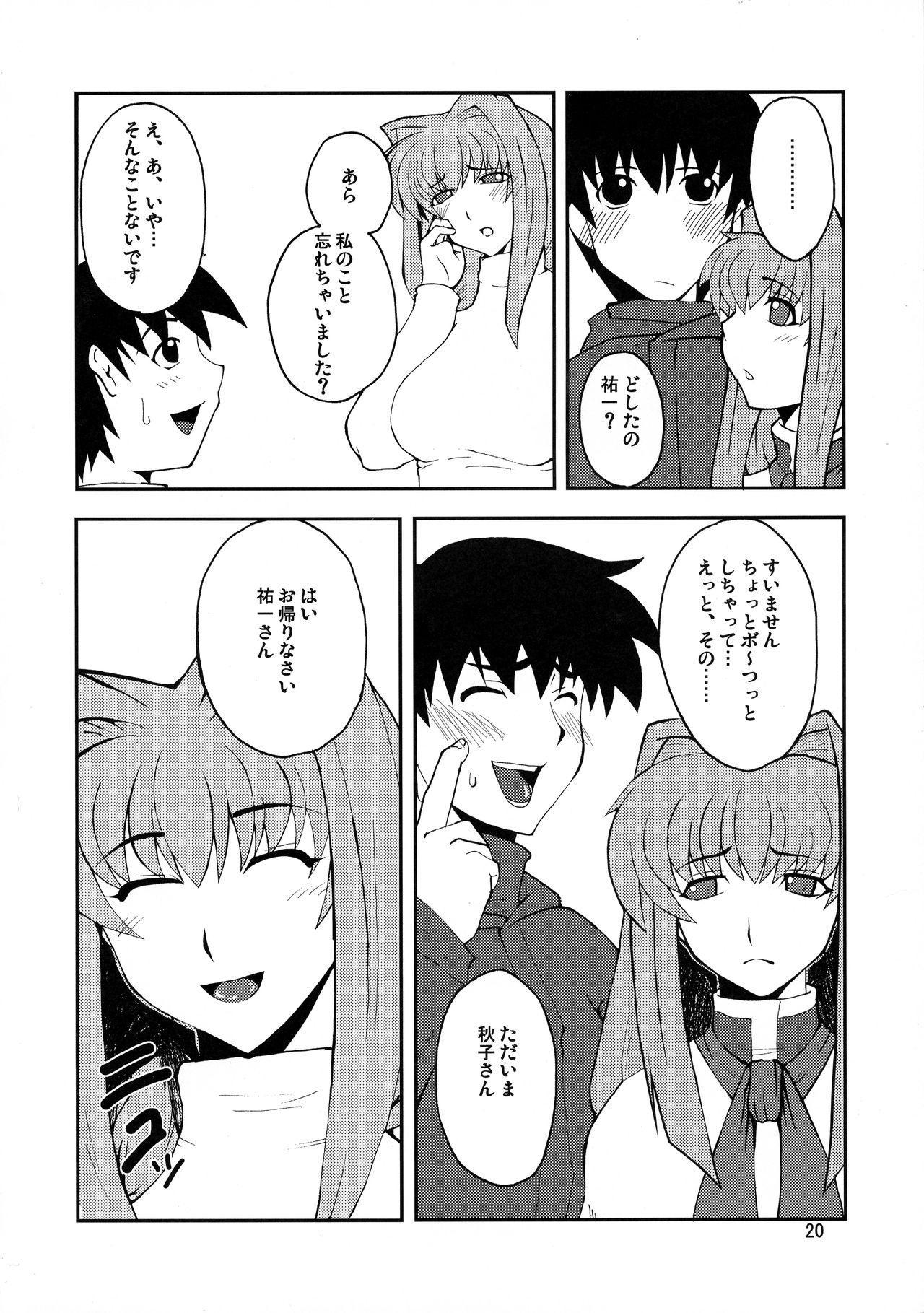 Kyouki Vol. 3~5 Remake Ver. 19