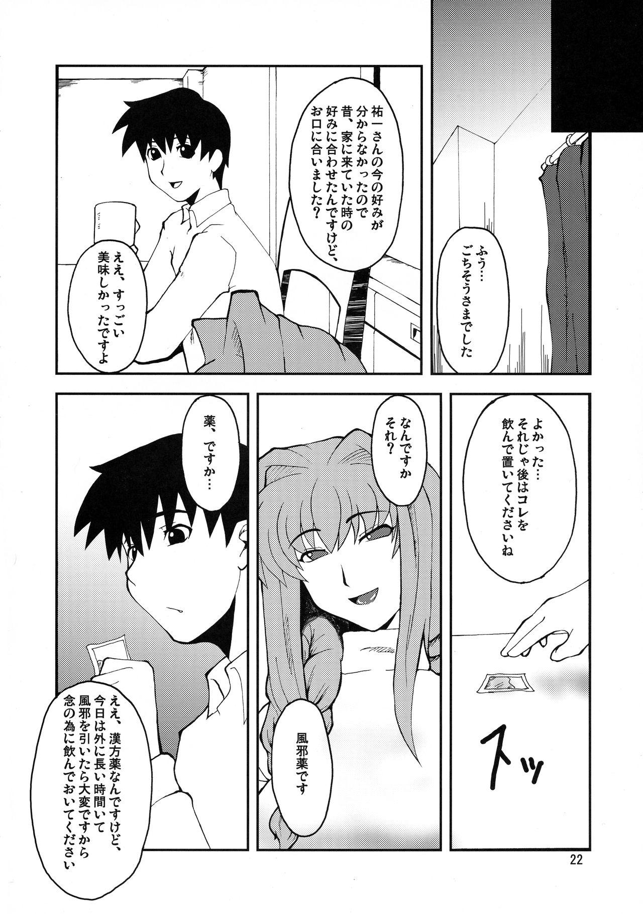 Kyouki Vol. 3~5 Remake Ver. 21