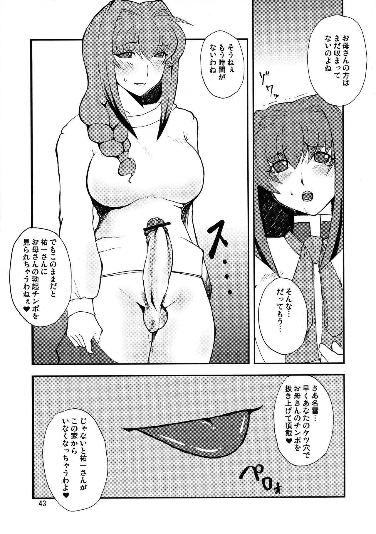 Kyouki Vol. 3~5 Remake Ver. 42