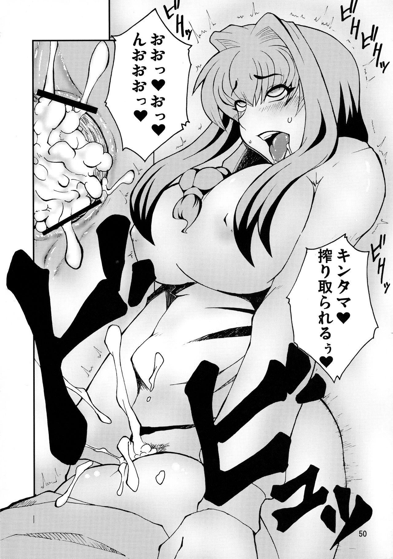 Kyouki Vol. 3~5 Remake Ver. 49