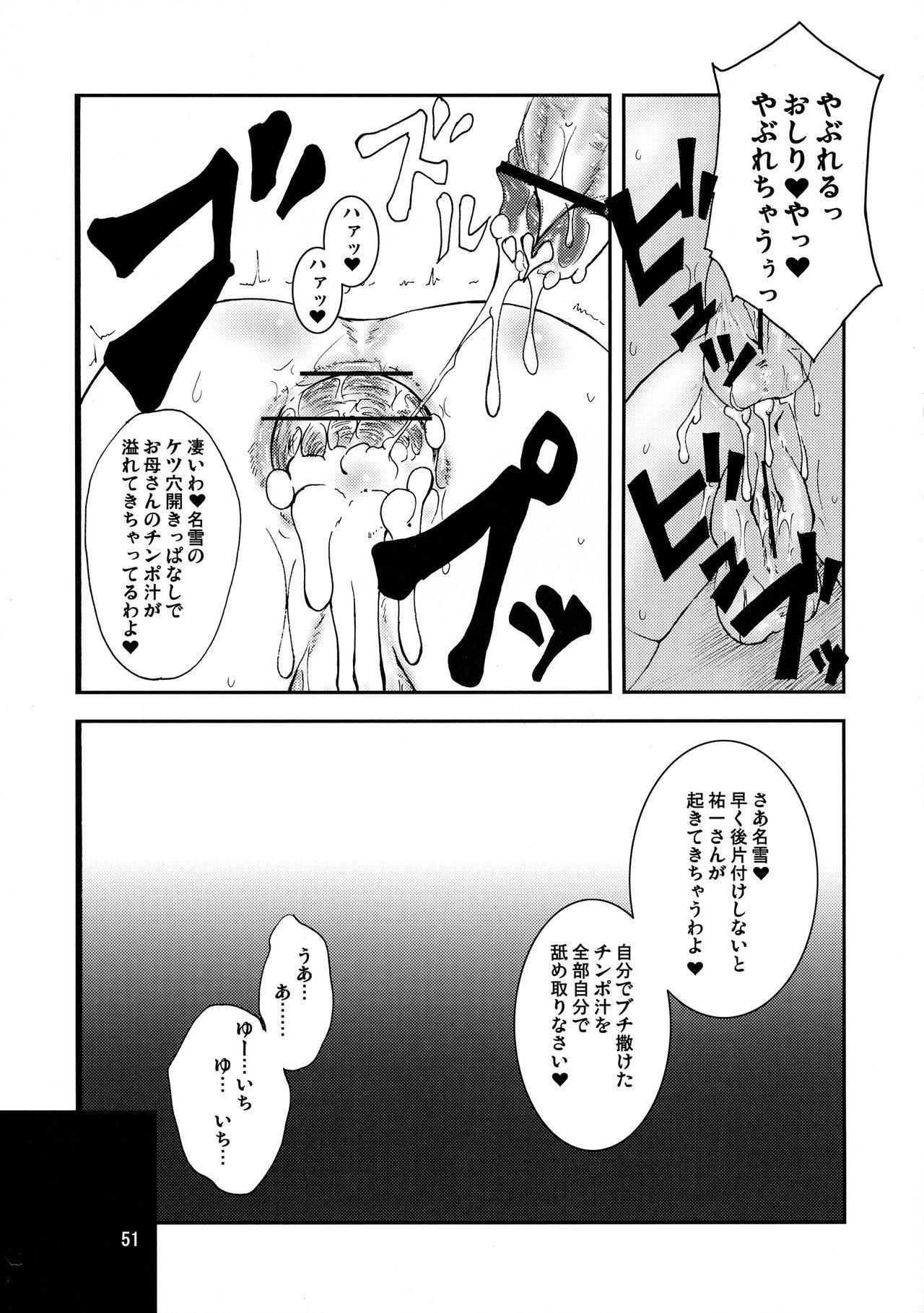 Kyouki Vol. 3~5 Remake Ver. 50
