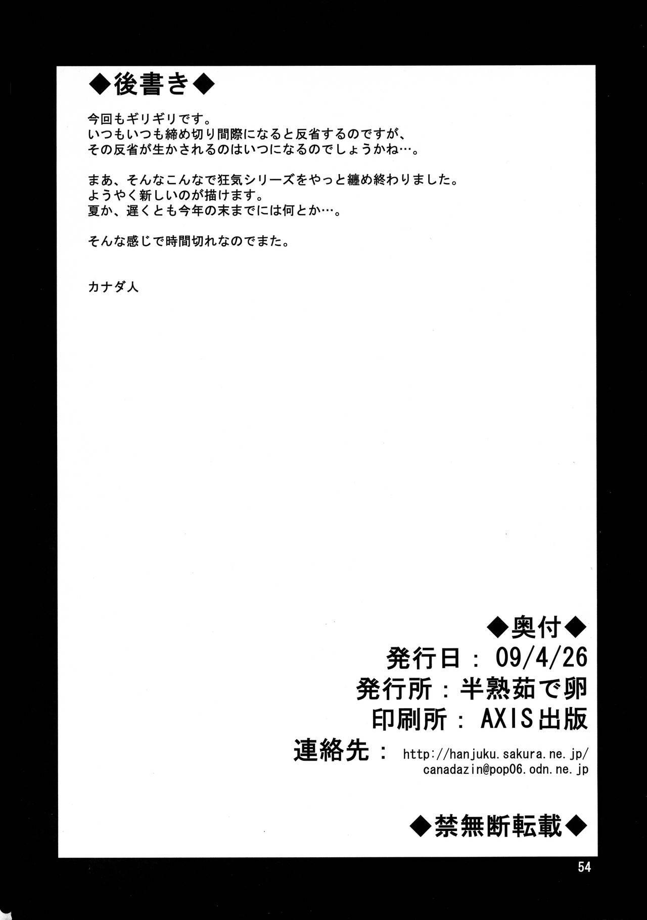 Kyouki Vol. 3~5 Remake Ver. 53